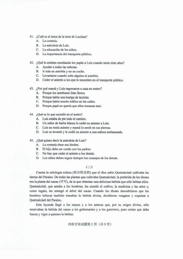 西班牙语高考考试试题