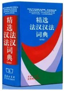 精选法汉汉法词典
