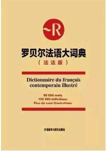 罗贝尔法语大词典