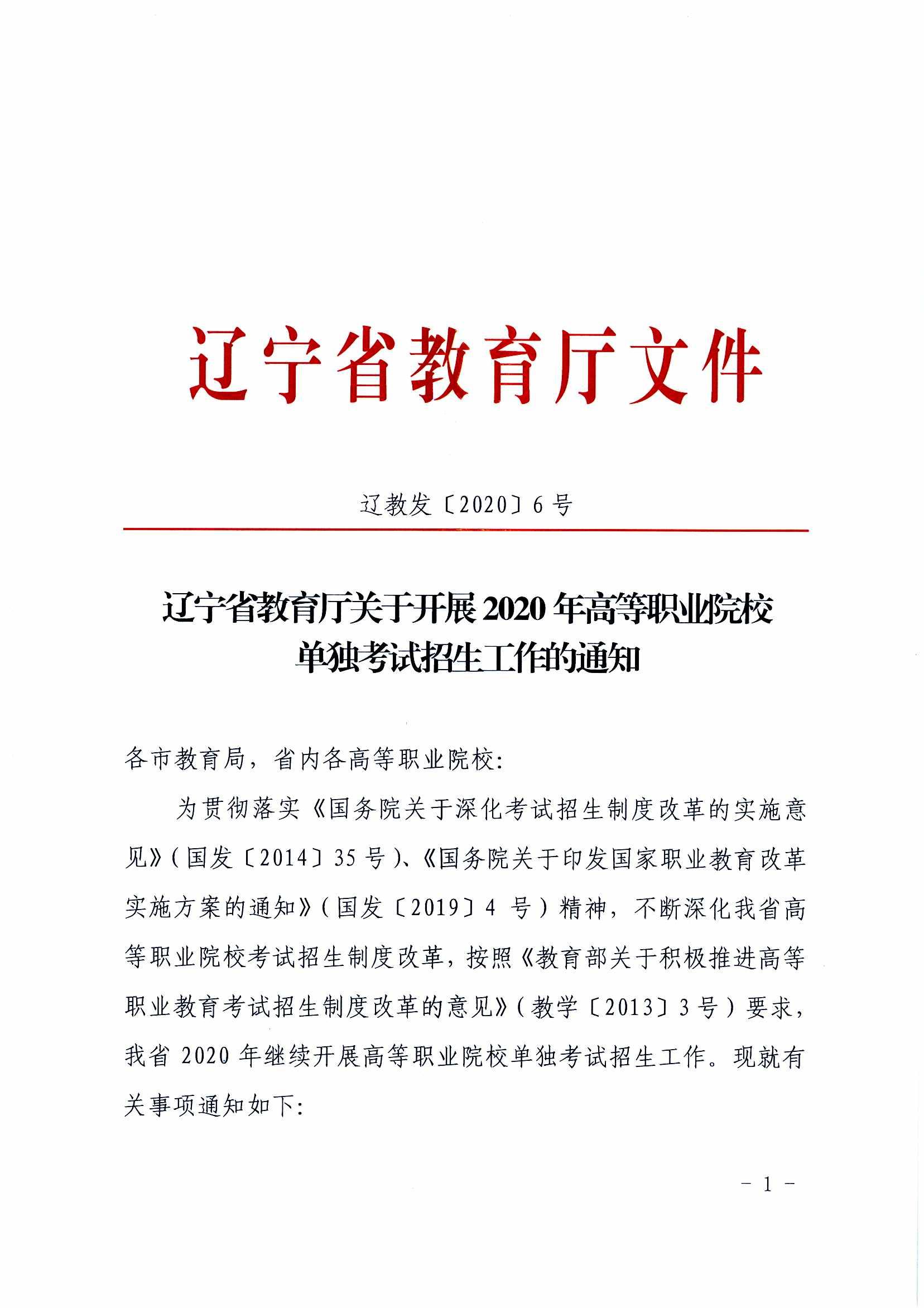辽宁省教育厅关于开展2020年高等职业院校单独考试招生工作的......_页面_1