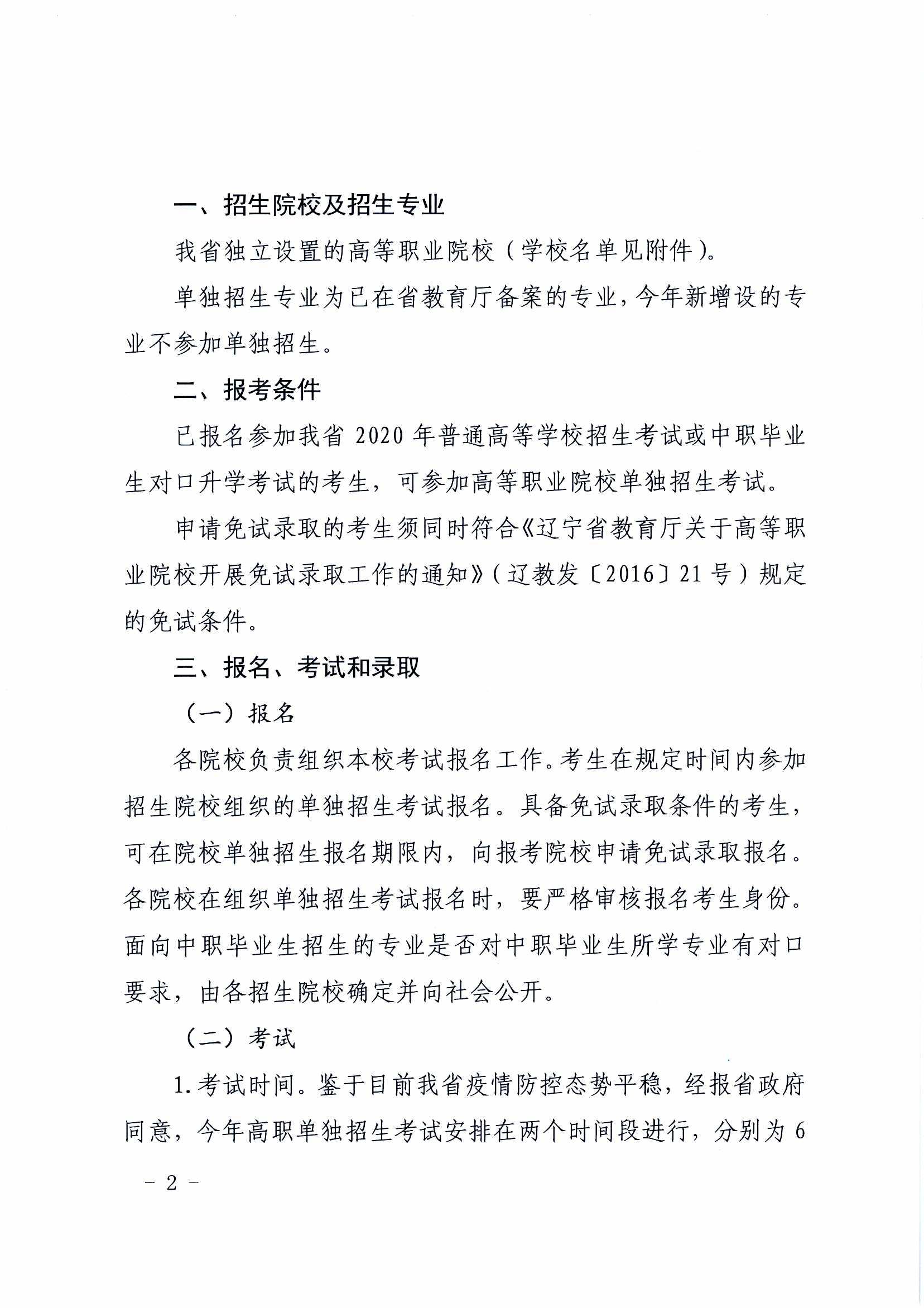 辽宁省教育厅关于开展2020年高等职业院校单独考试招生工作的......_页面_2