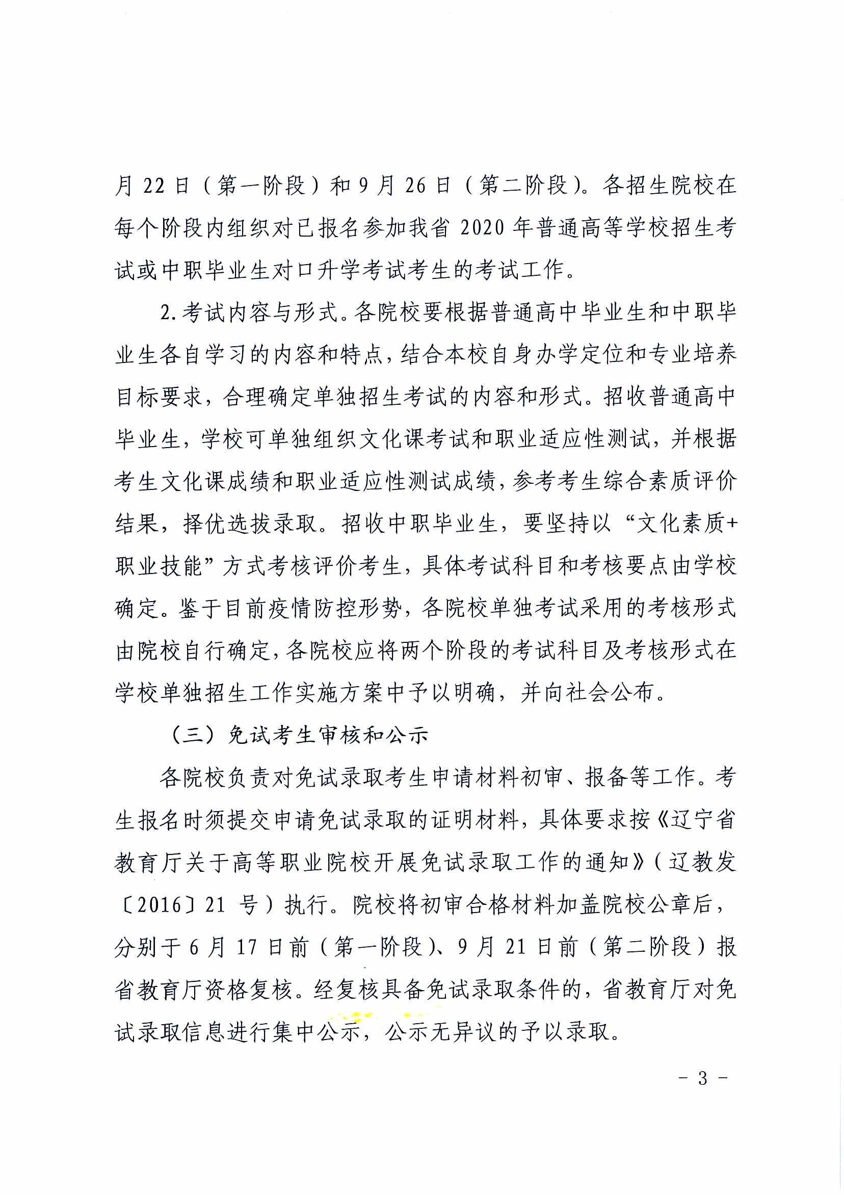 辽宁省教育厅关于开展2020年高等职业院校单独考试招生工作的......_页面_3