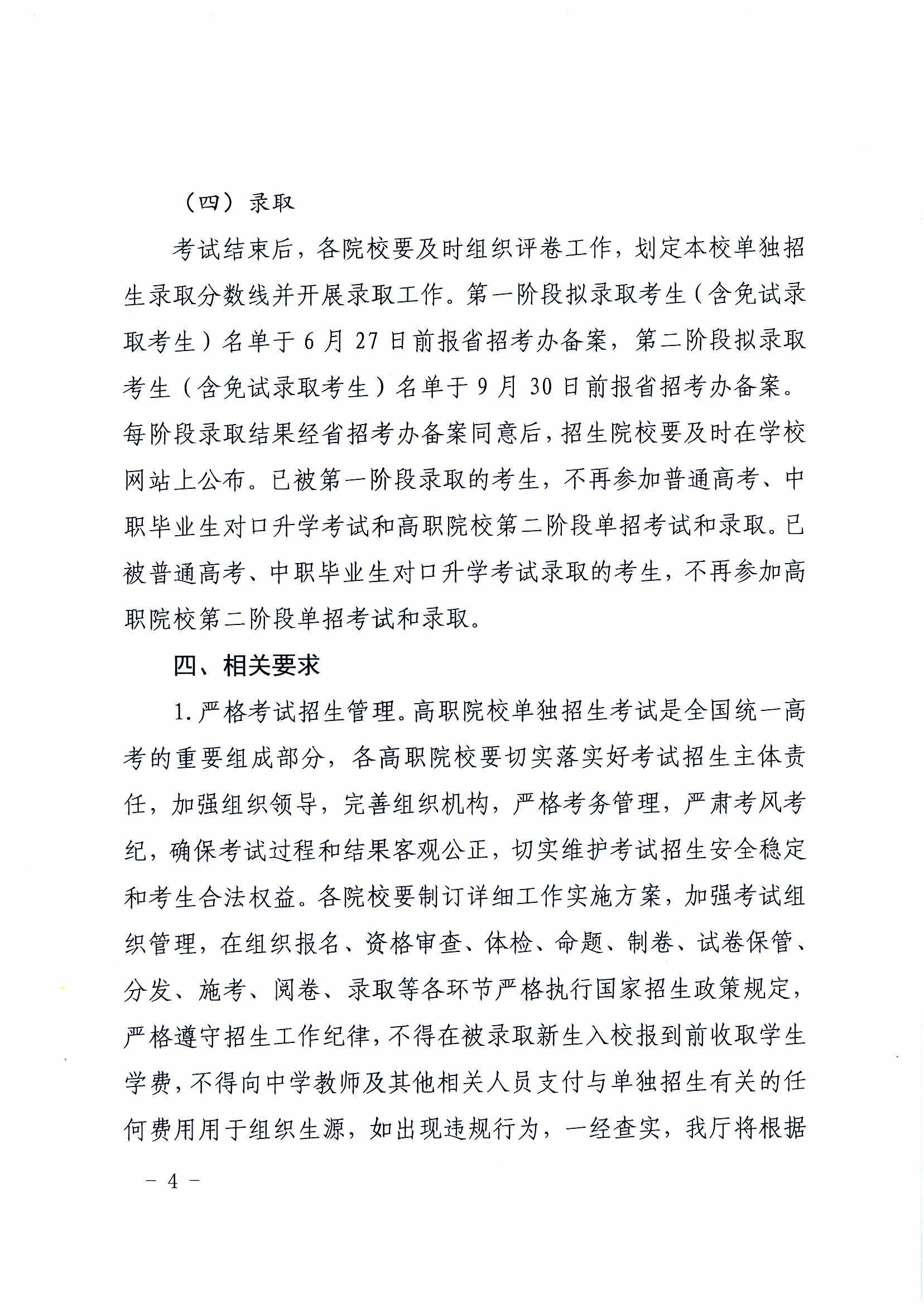 辽宁省教育厅关于开展2020年高等职业院校单独考试招生工作的......_页面_4