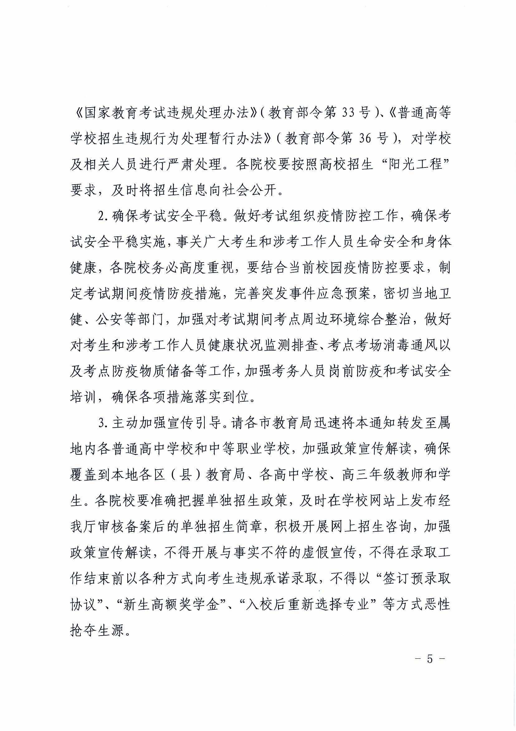 辽宁省教育厅关于开展2020年高等职业院校单独考试招生工作的......_页面_5