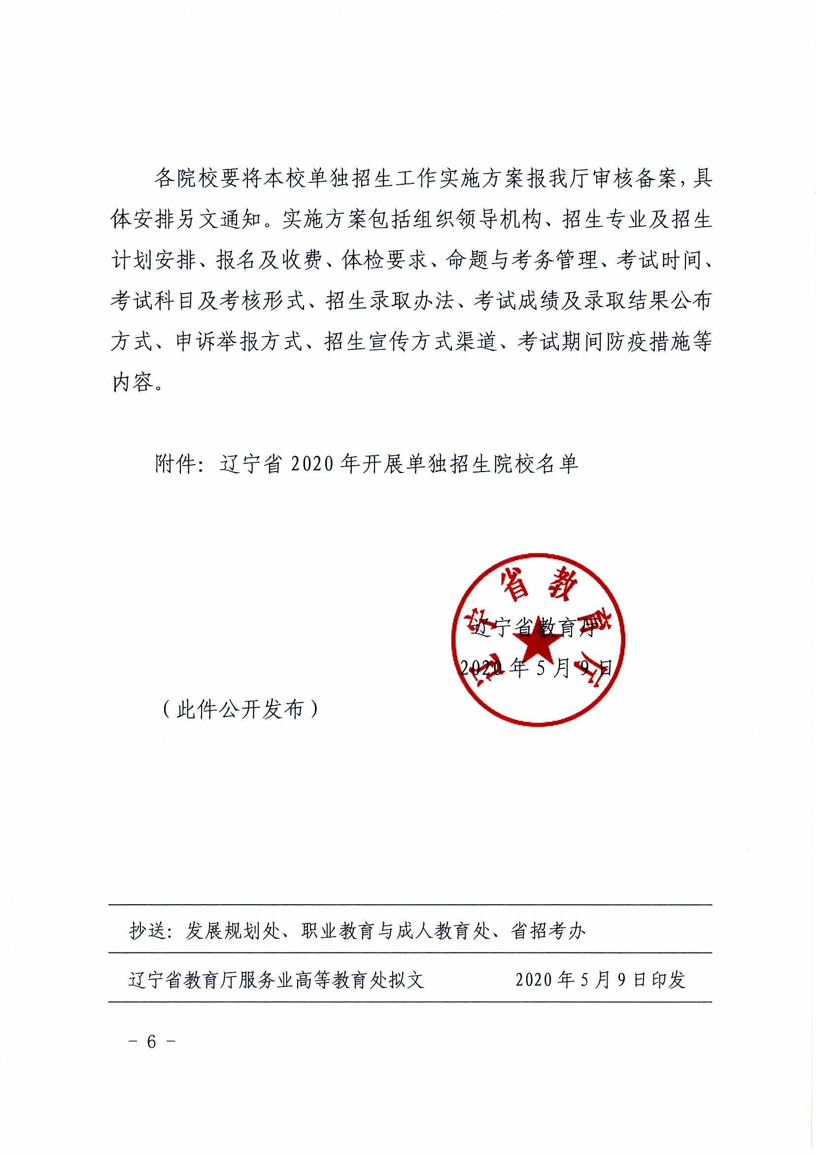 辽宁省教育厅关于开展2020年高等职业院校单独考试招生工作的......_页面_6