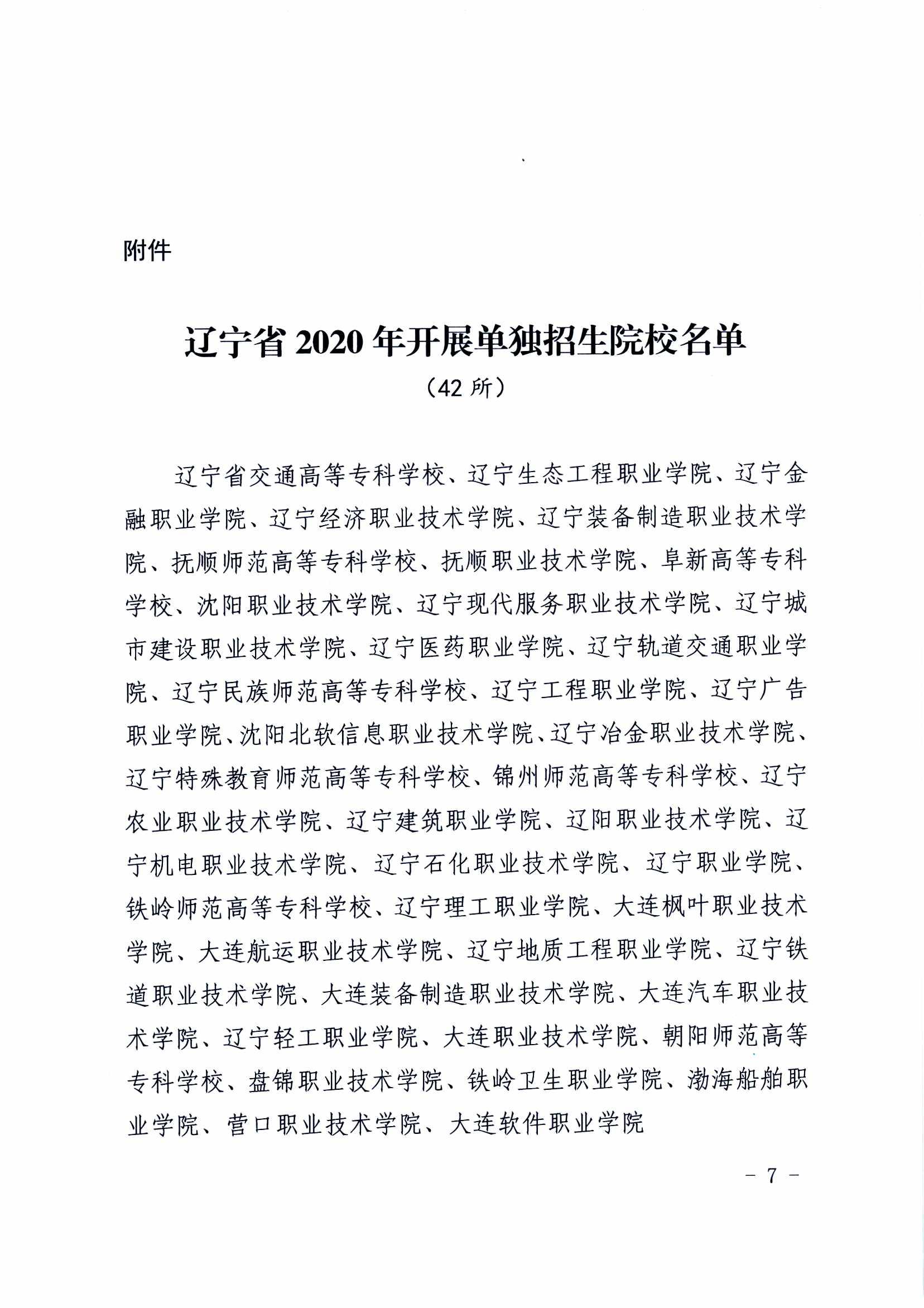 辽宁省教育厅关于开展2020年高等职业院校单独考试招生工作的......_页面_7