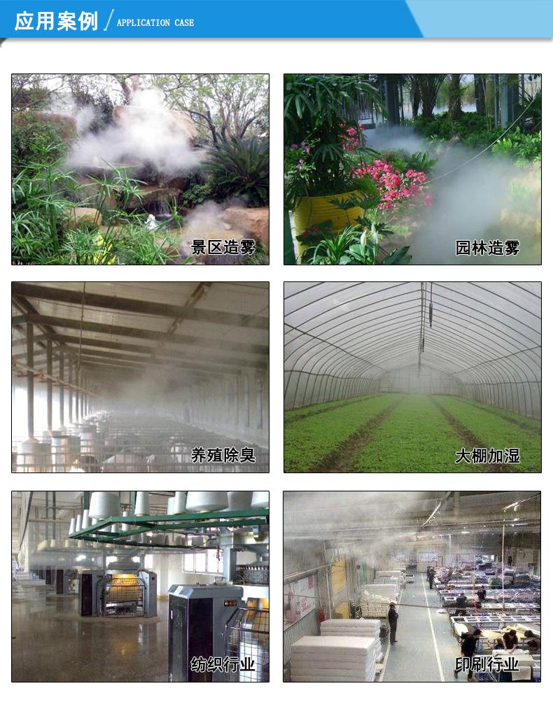 造霧_05