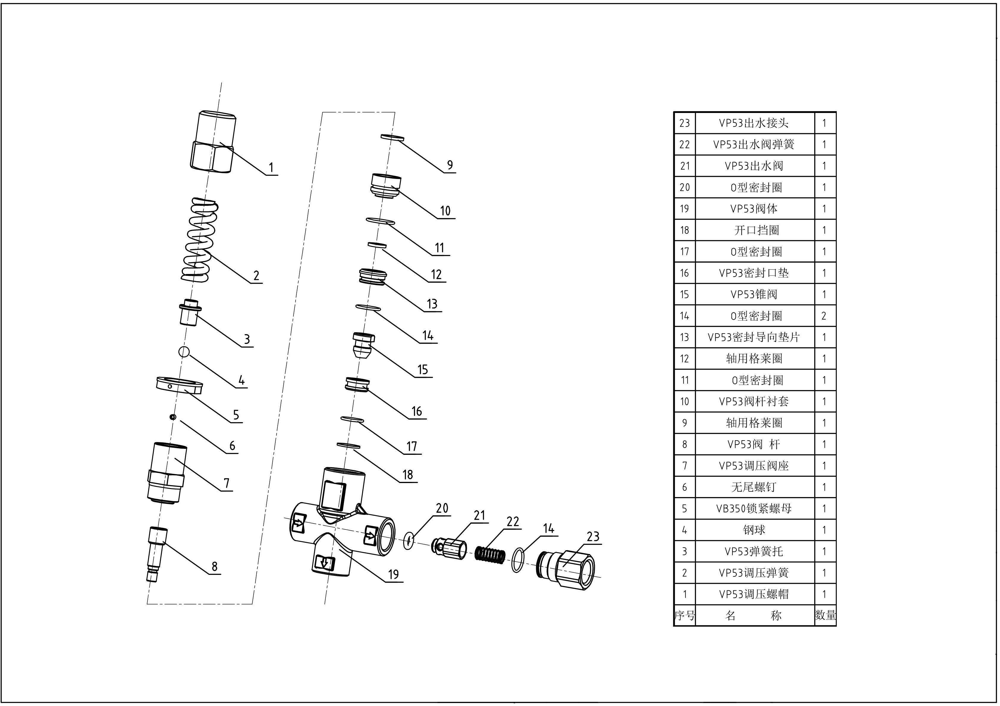 VP53分解圖及明細表