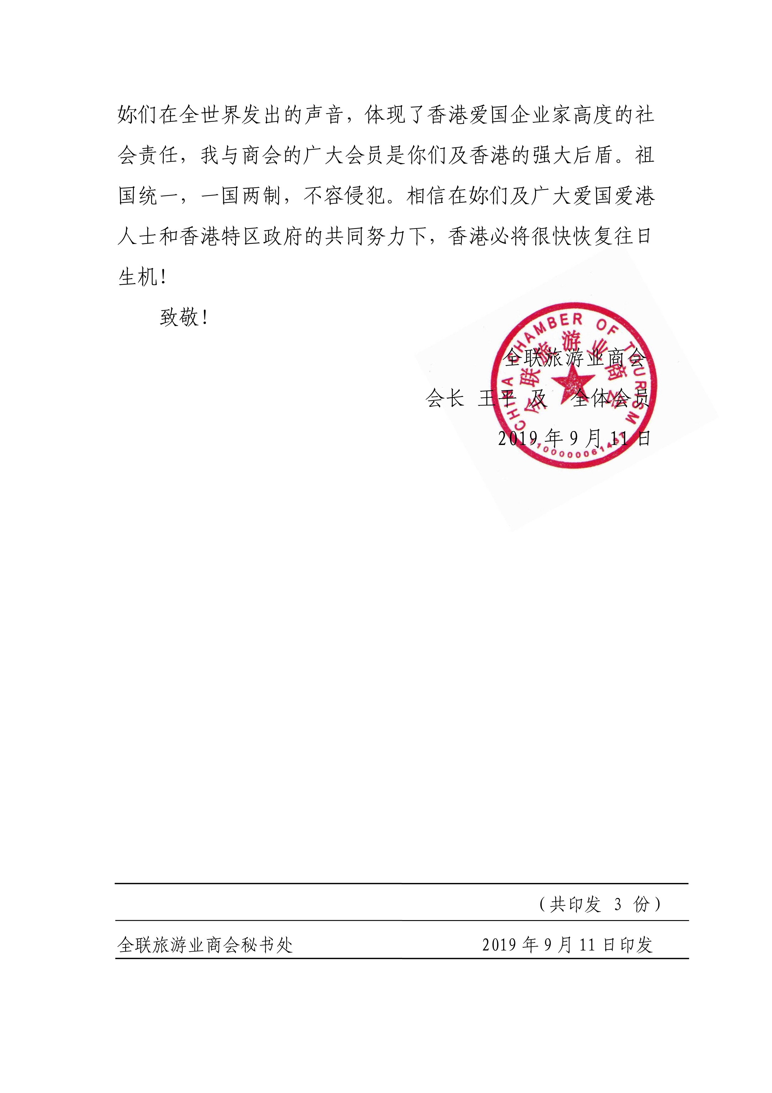 全联旅游业商会致敬函2