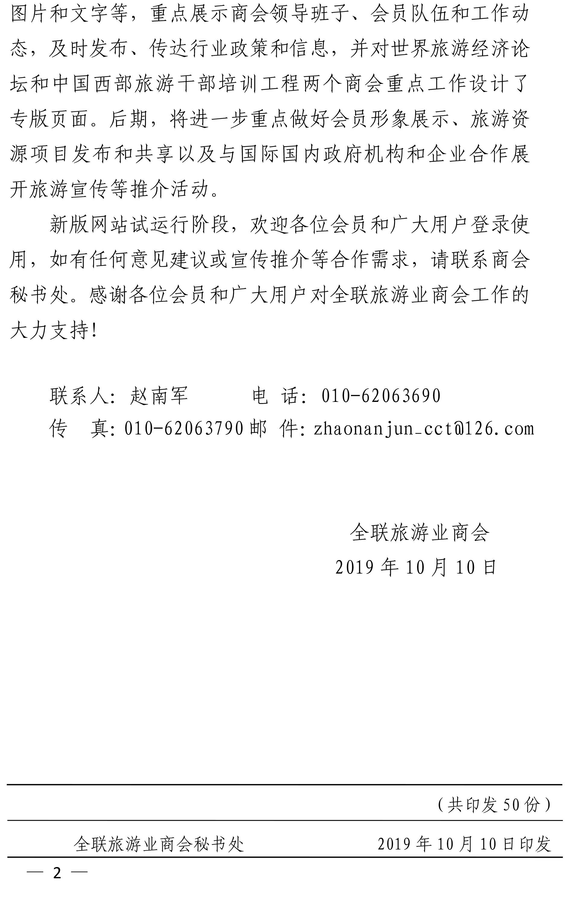 全联旅游业商会关于新版官方网站试运行的通知-1-2