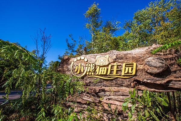 小熊猫庄园1