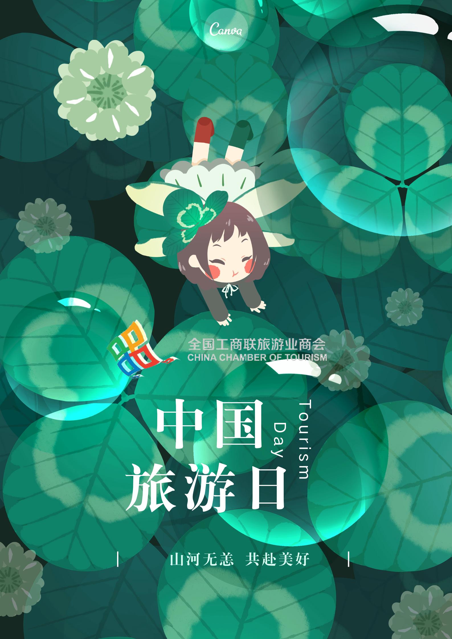 中国旅游日