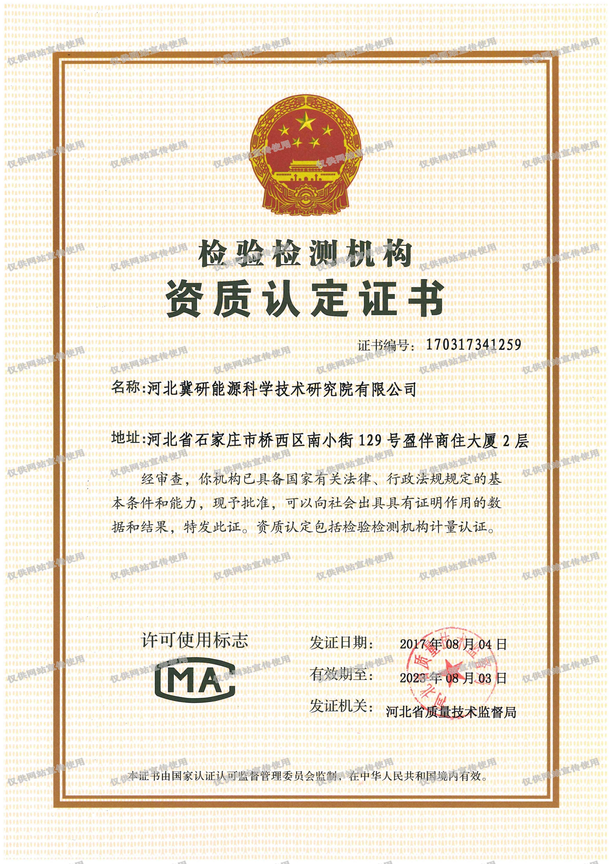 zizhi-CMA证书---