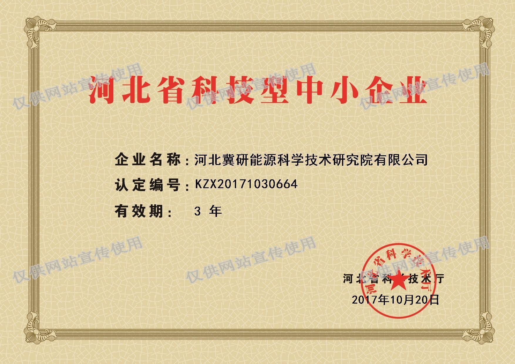 zizhi-科小证书-1