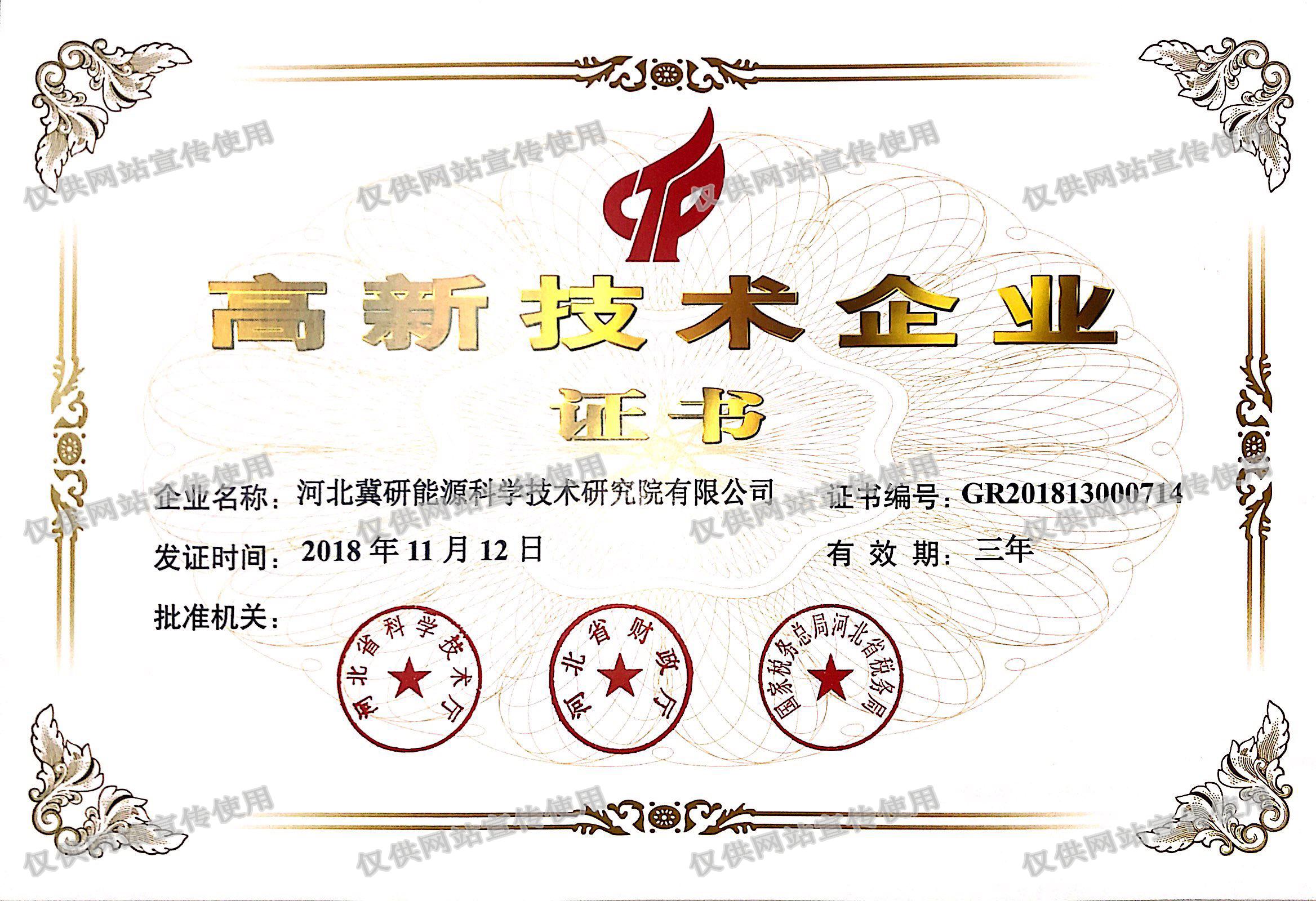 zizhi-高新证书--