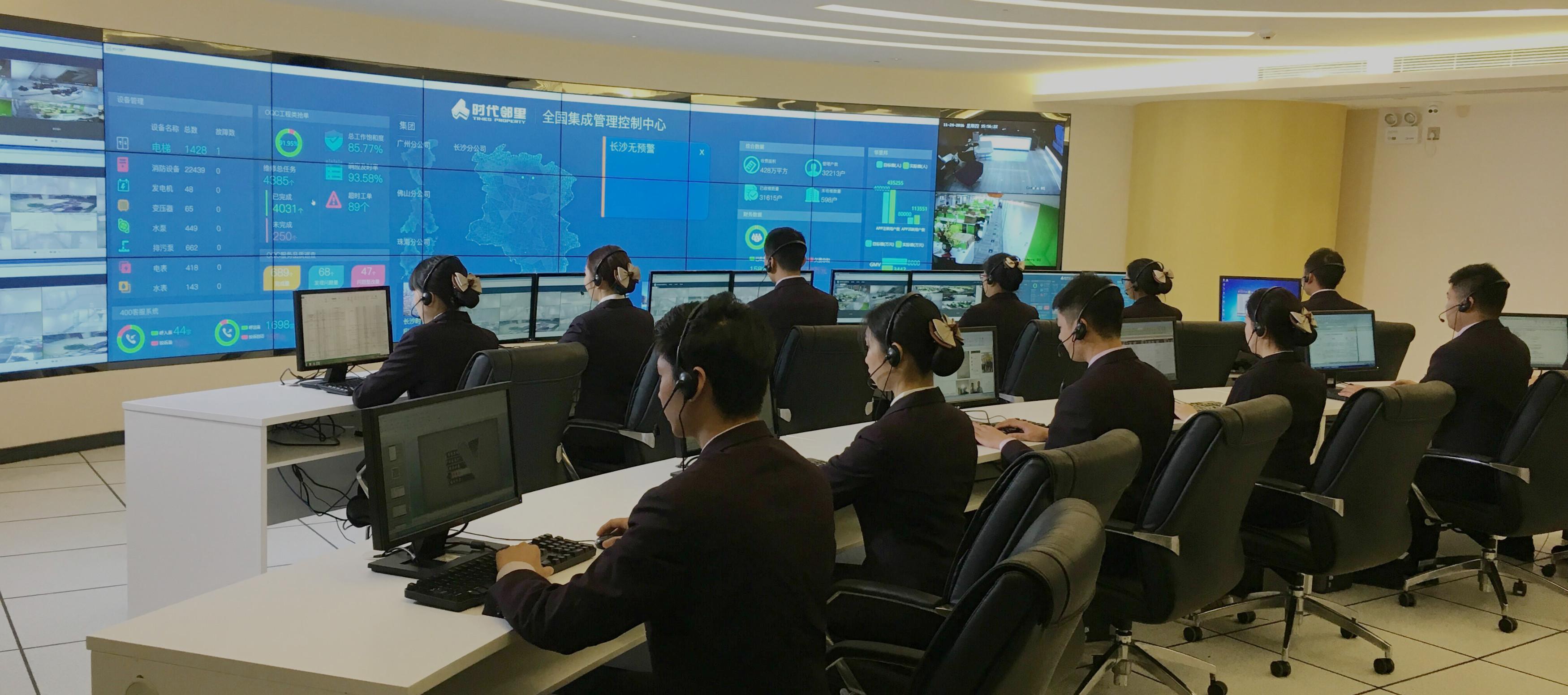 广州市时代邻里邦网络科技有限公司全国集成管理控制中心