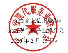 微信图片_20200210121611