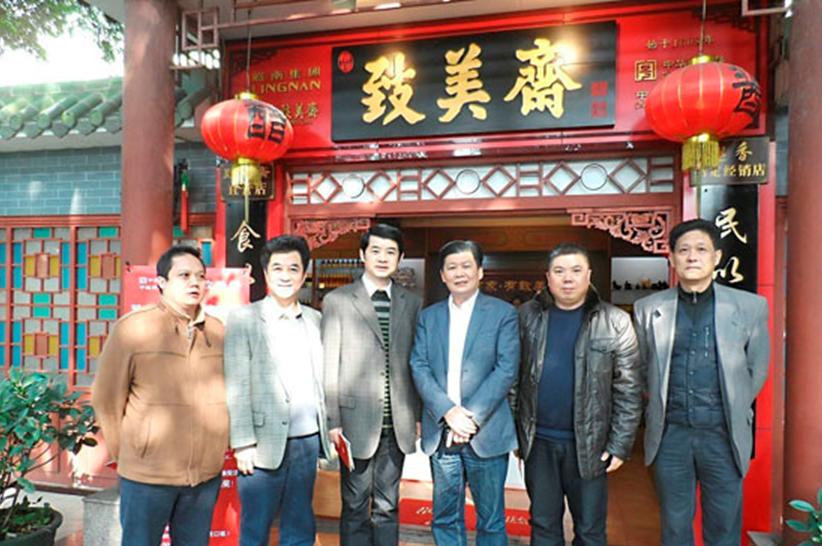 廣州市致美齋醬園有限公司老字號品牌創新課題研究-20130606135702150