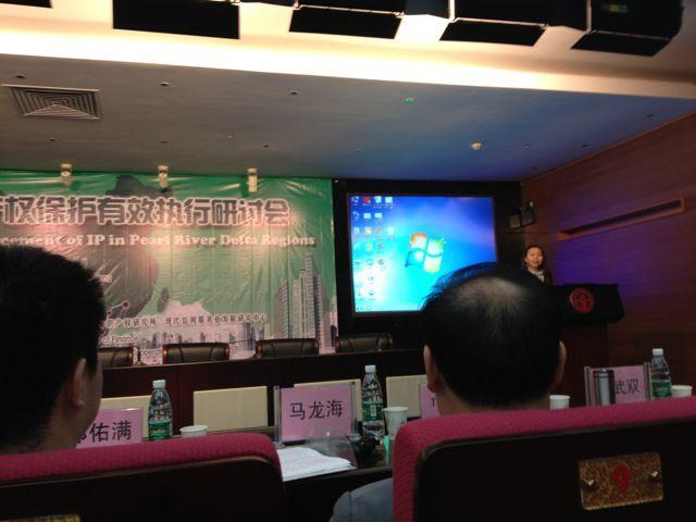 """我會協辦的""""珠三角知識產權保護有效執行研討會""""成功舉辦-20131125165449201"""