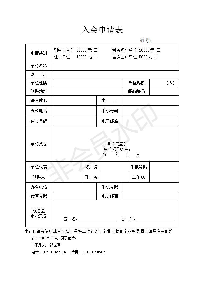 入会申请表_01