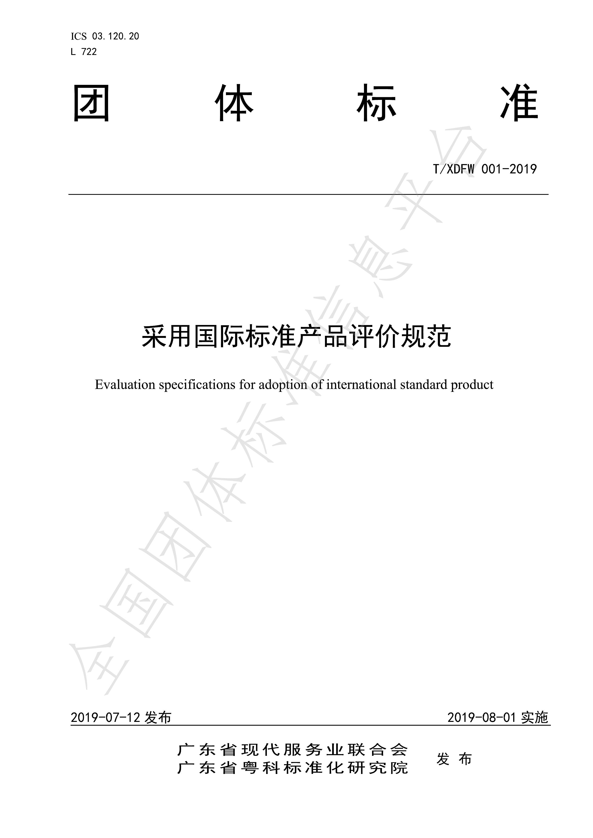 《采用国际标准产品评价规范》水印_1