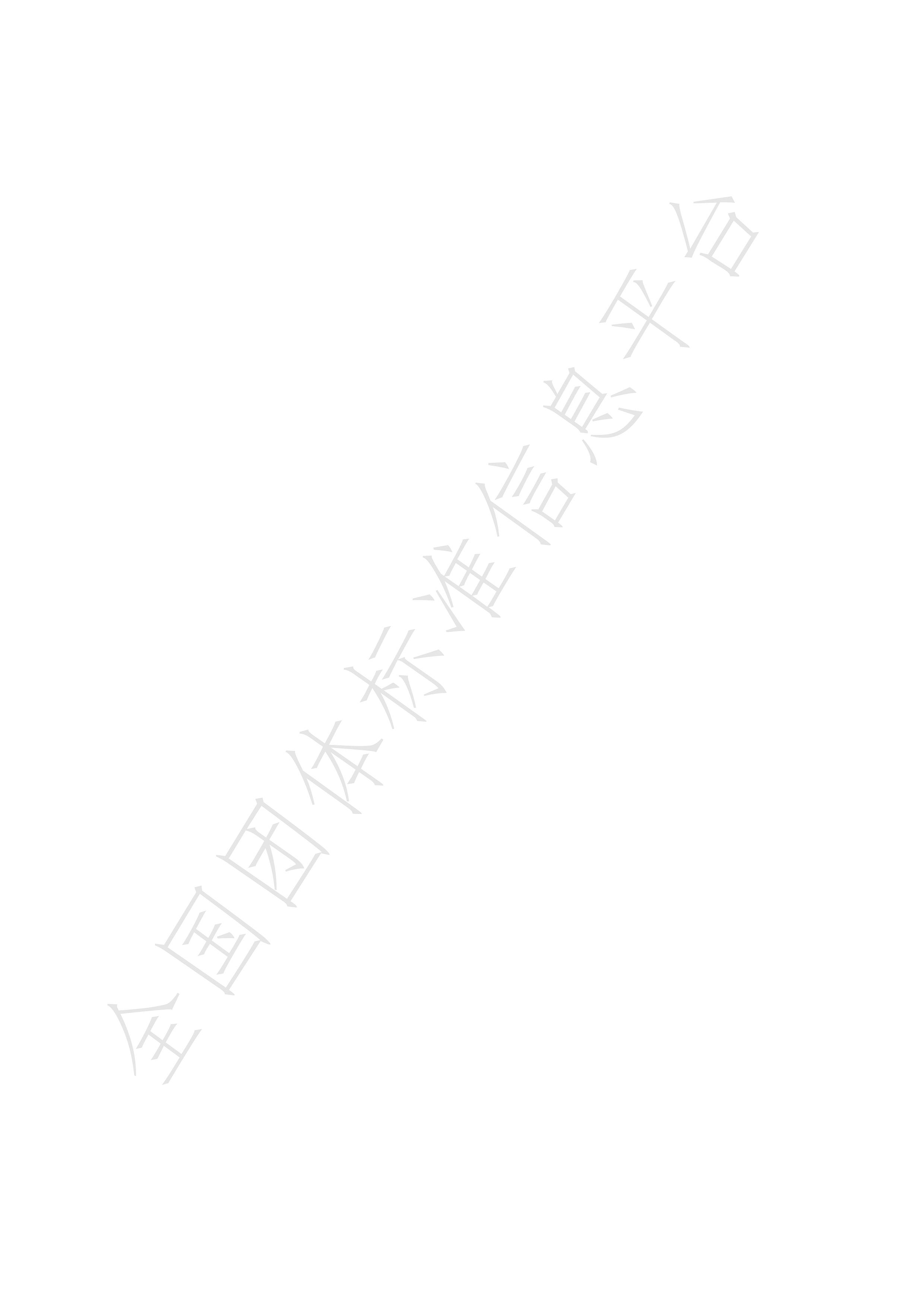 《采用国际标准产品评价规范》水印_2
