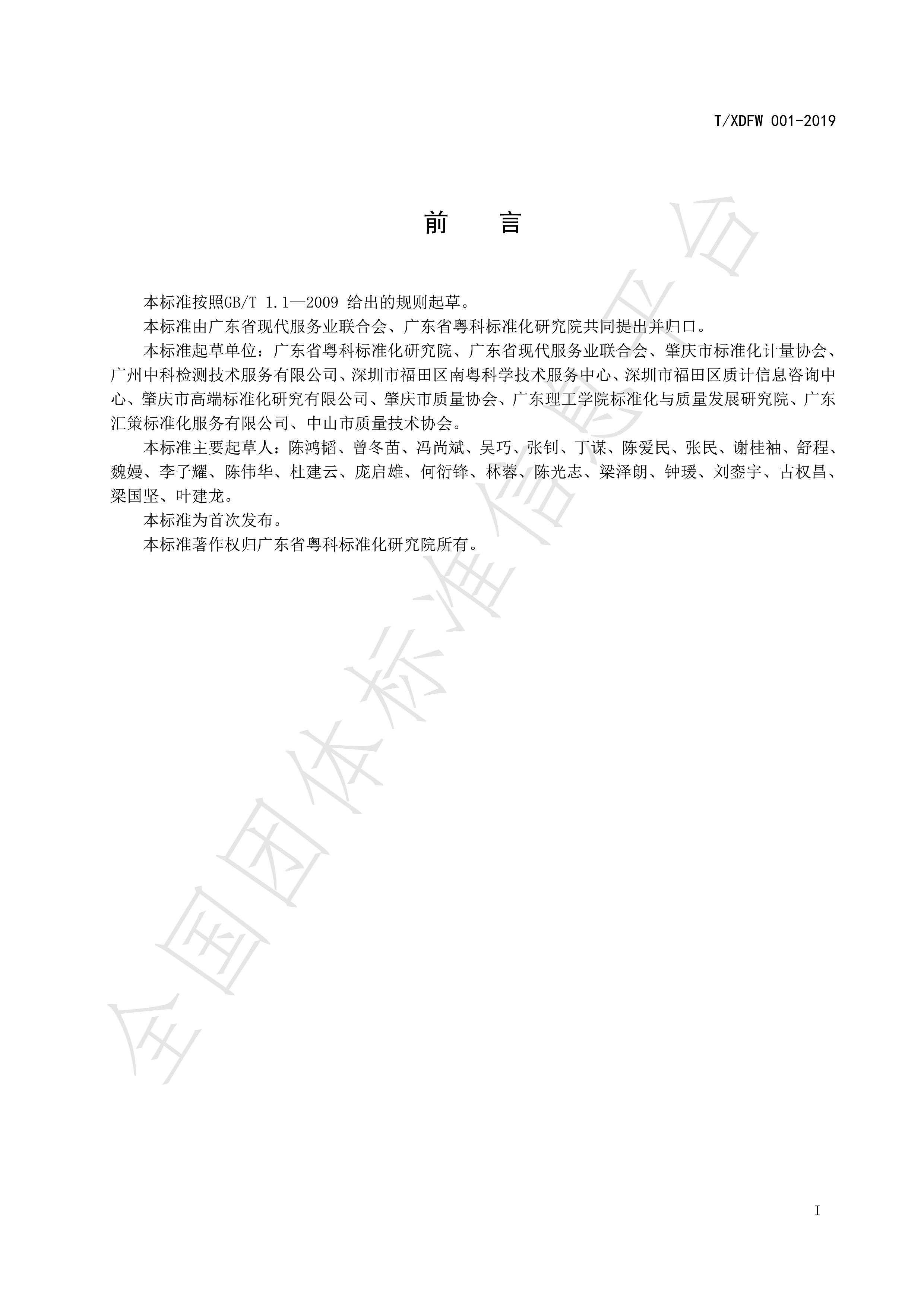 《采用国际标准产品评价规范》水印_3