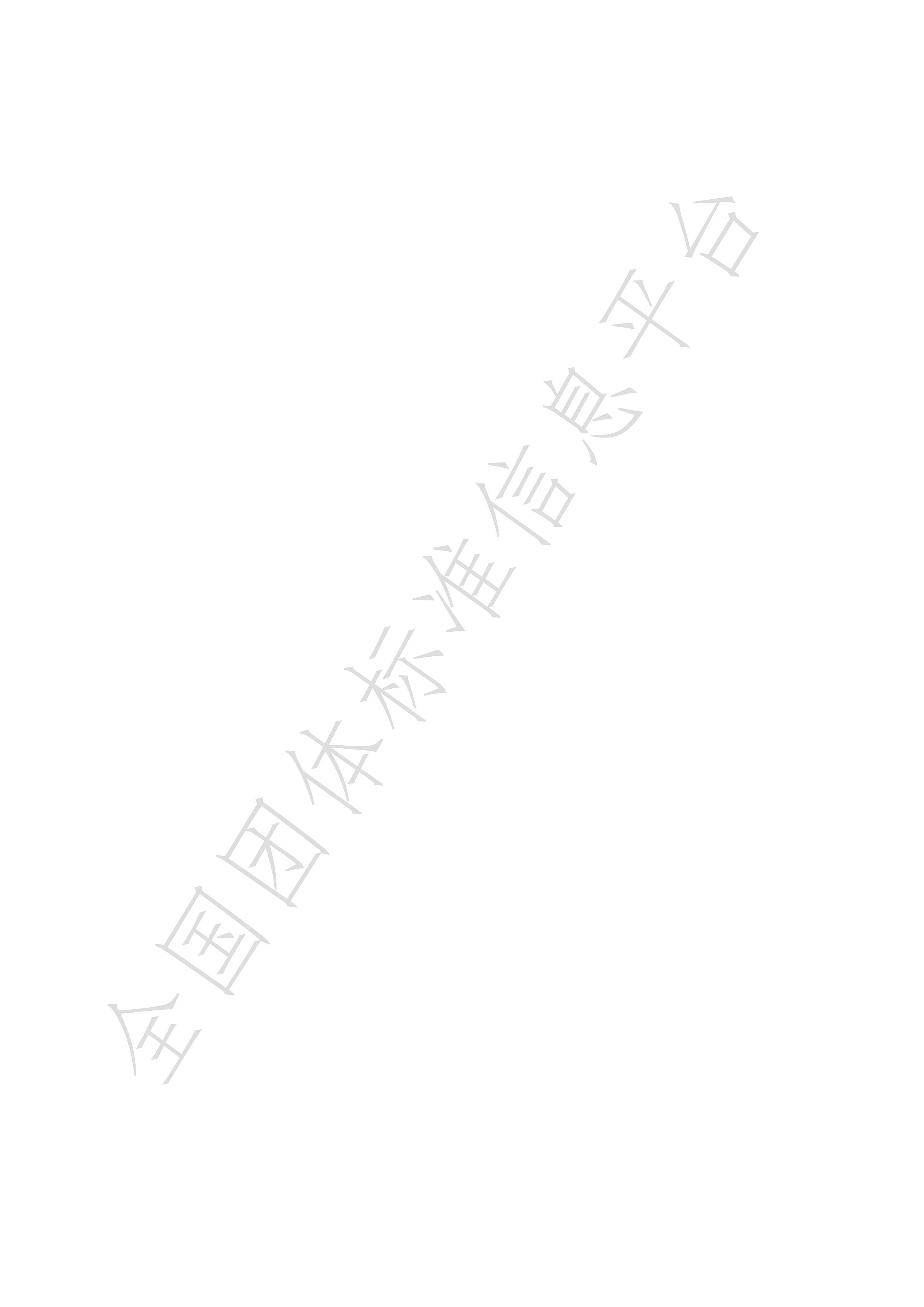 《采用国际标准产品评价规范》水印_4