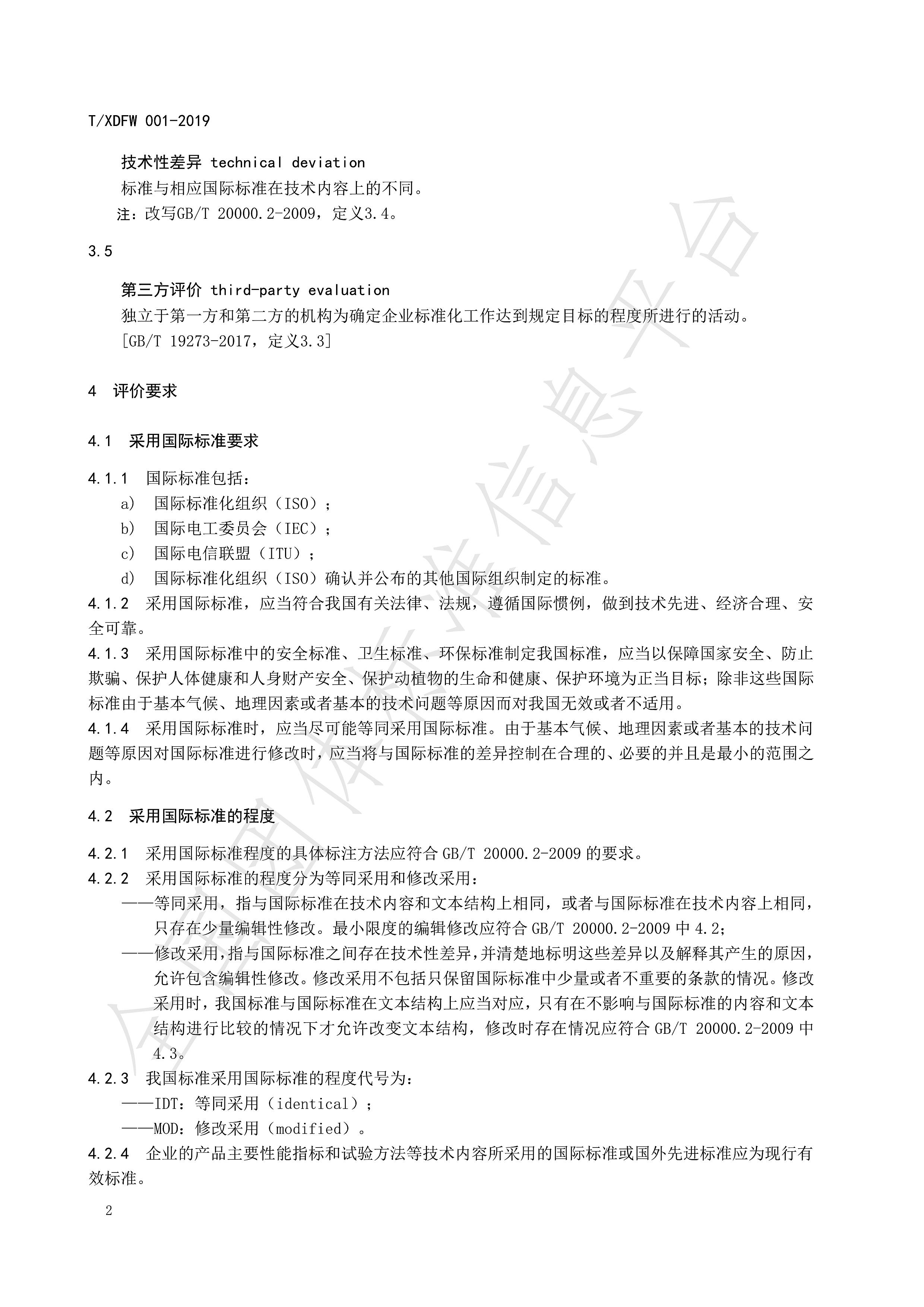 《采用国际标准产品评价规范》水印_6