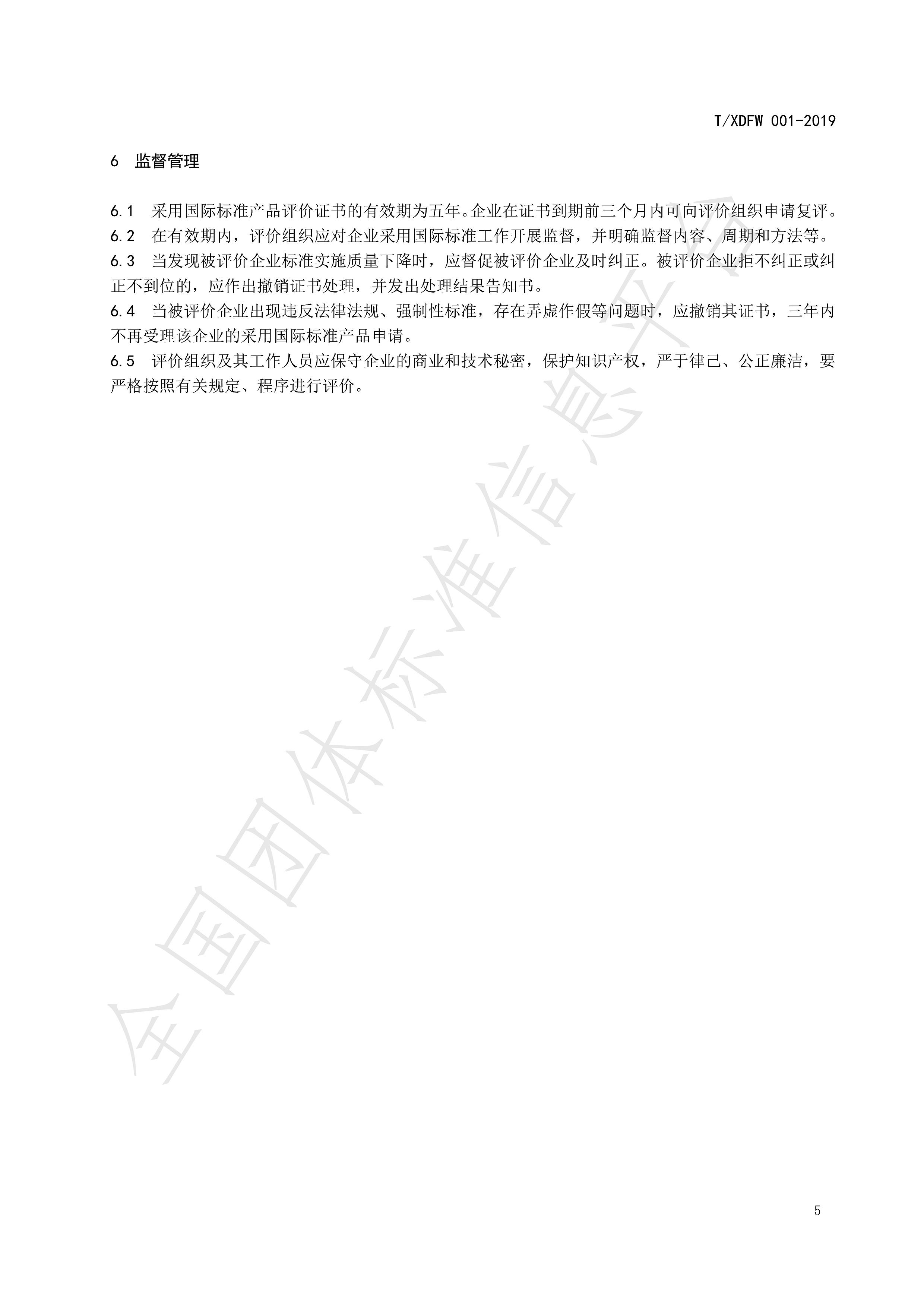 《采用国际标准产品评价规范》水印_9