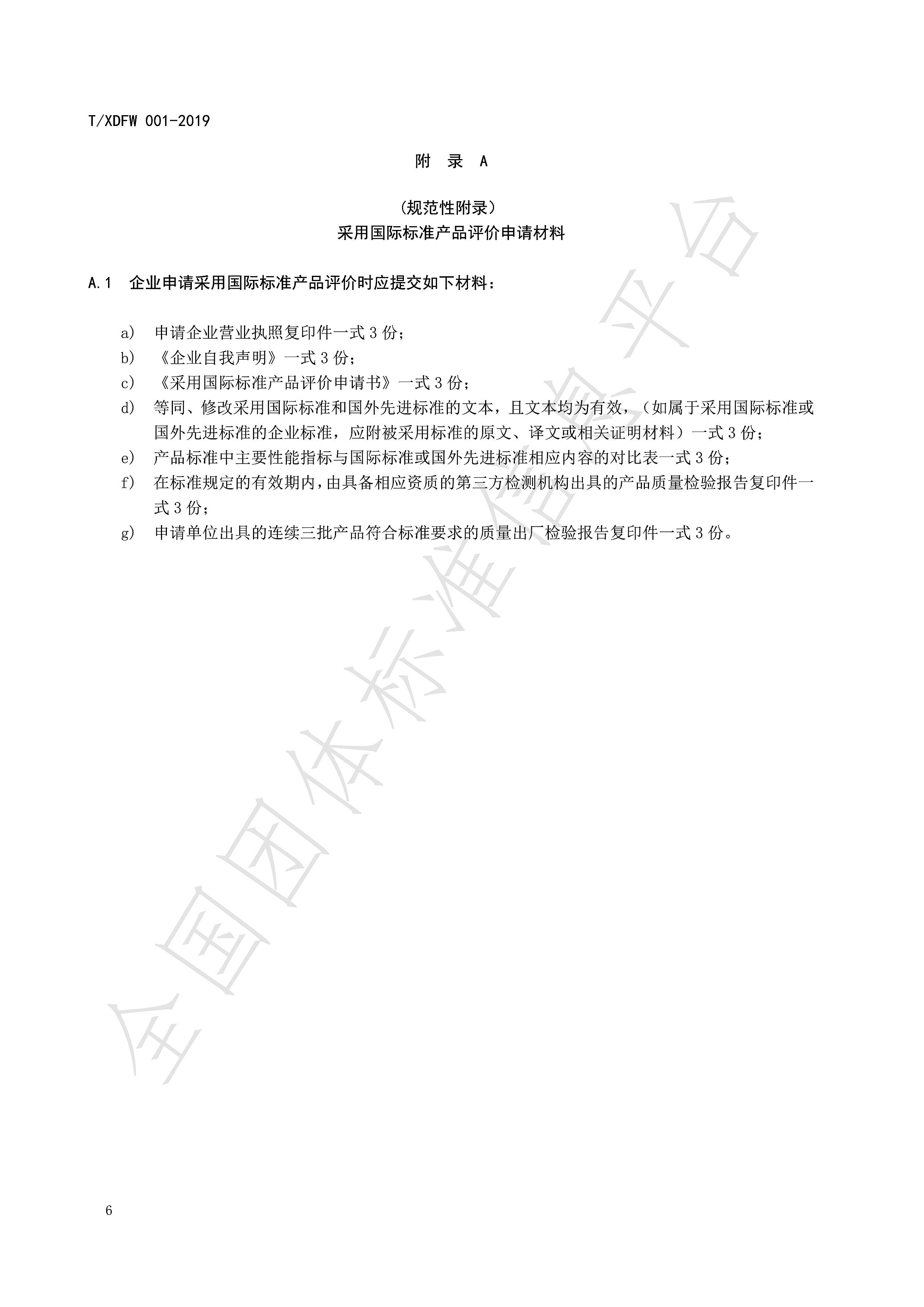 《采用国际标准产品评价规范》水印_10
