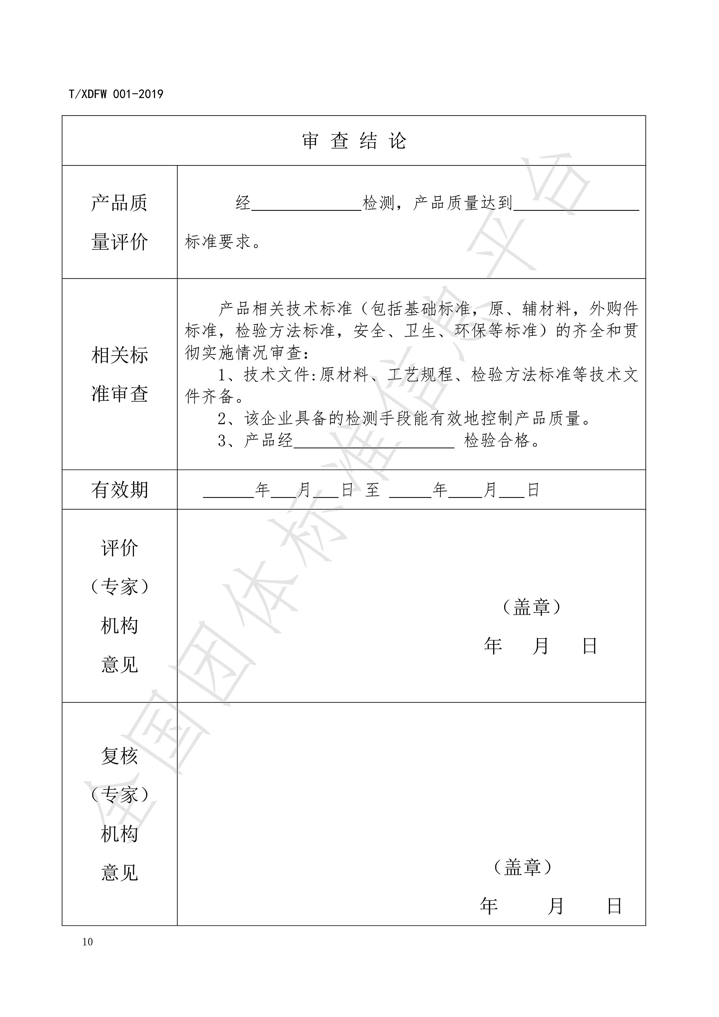 《采用国际标准产品评价规范》水印_14