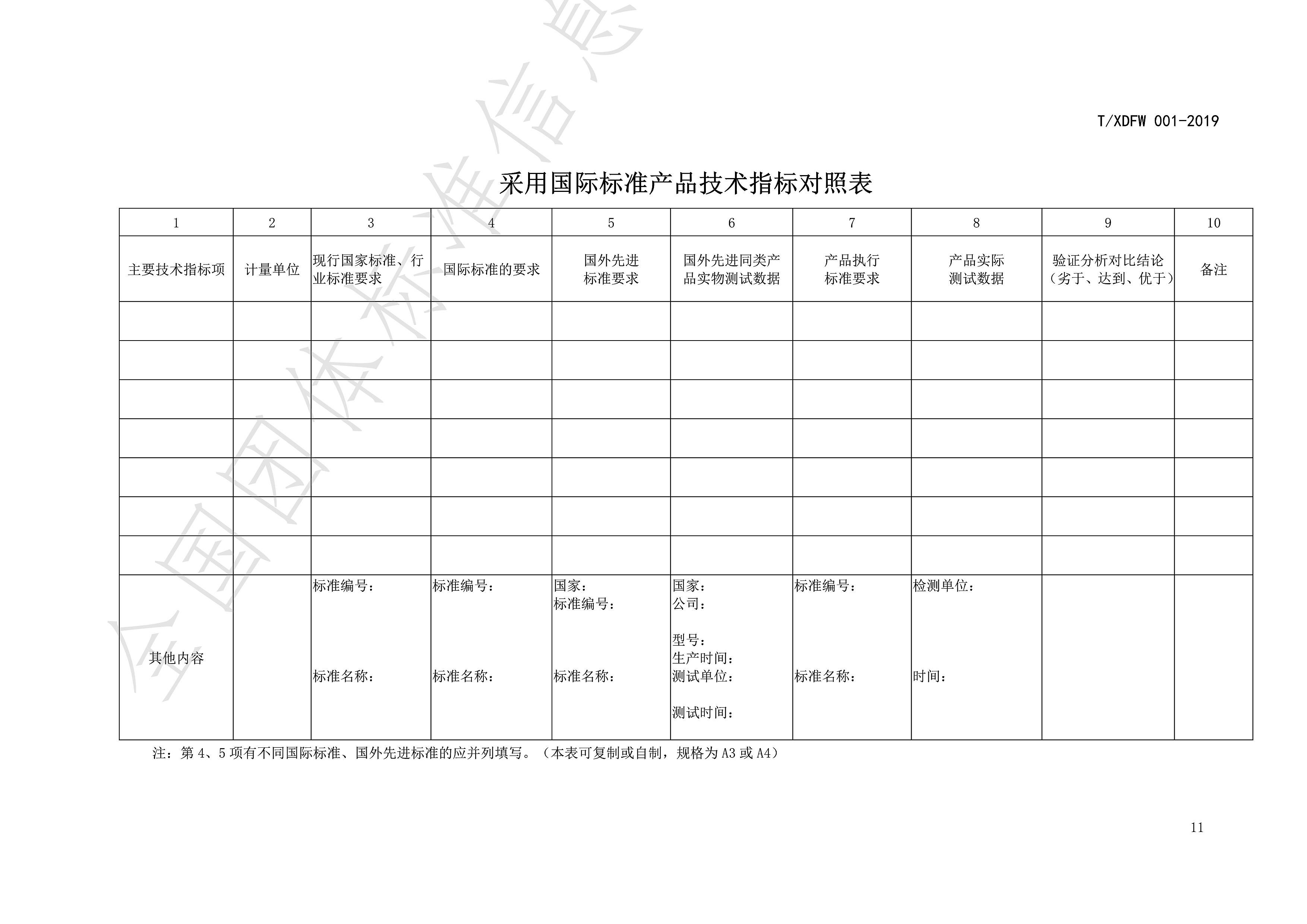 《采用国际标准产品评价规范》水印_15
