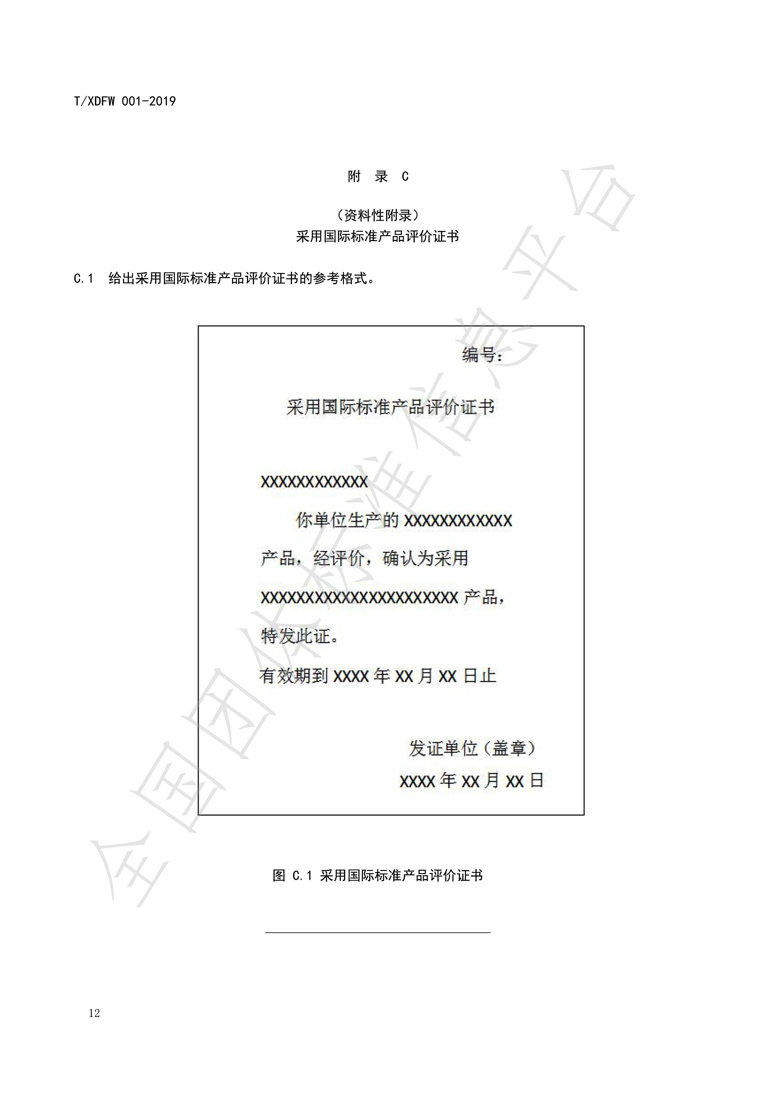 《采用国际标准产品评价规范》水印_16
