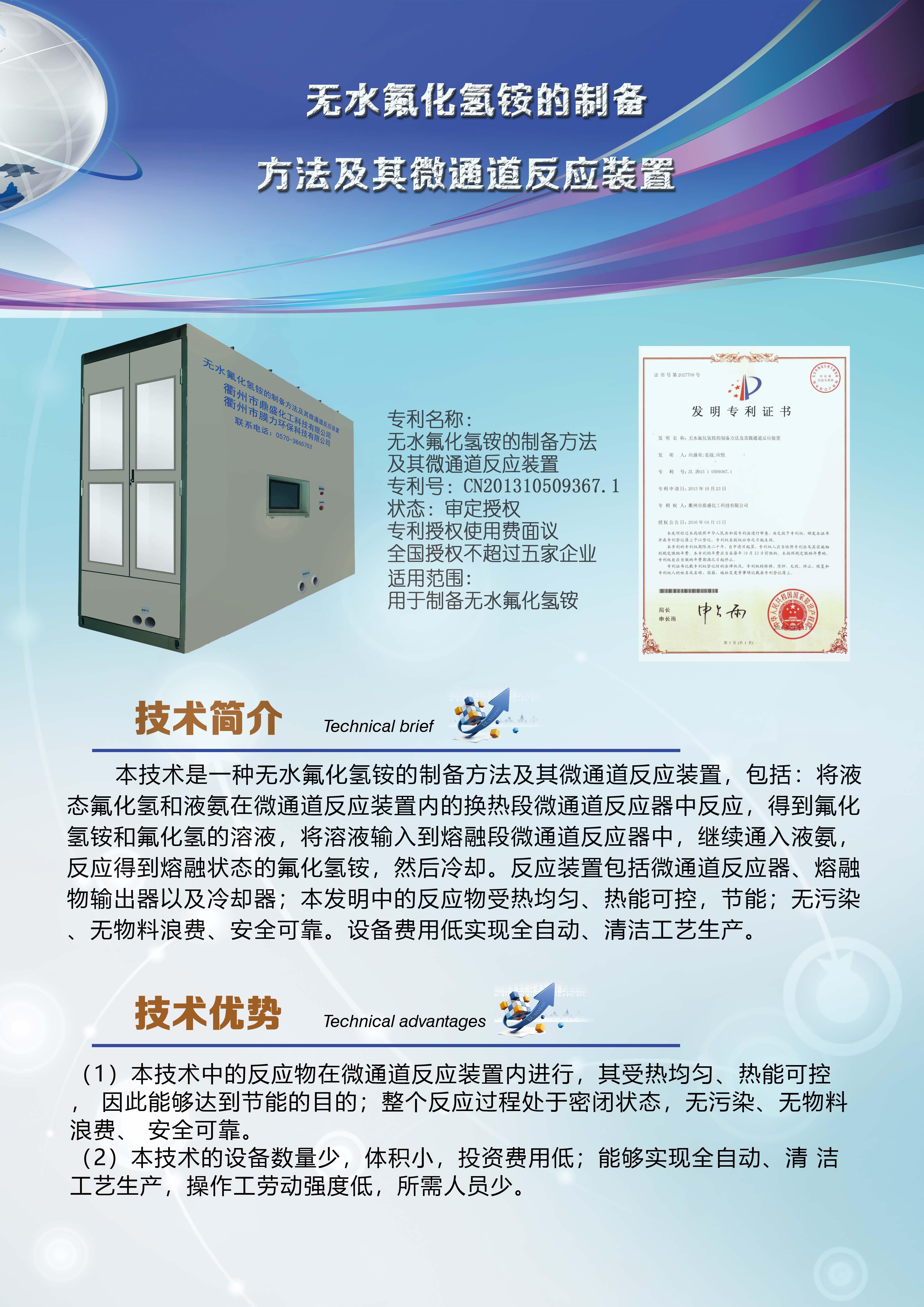 無水氟化氫銨的制備方法及其微通道反應裝置