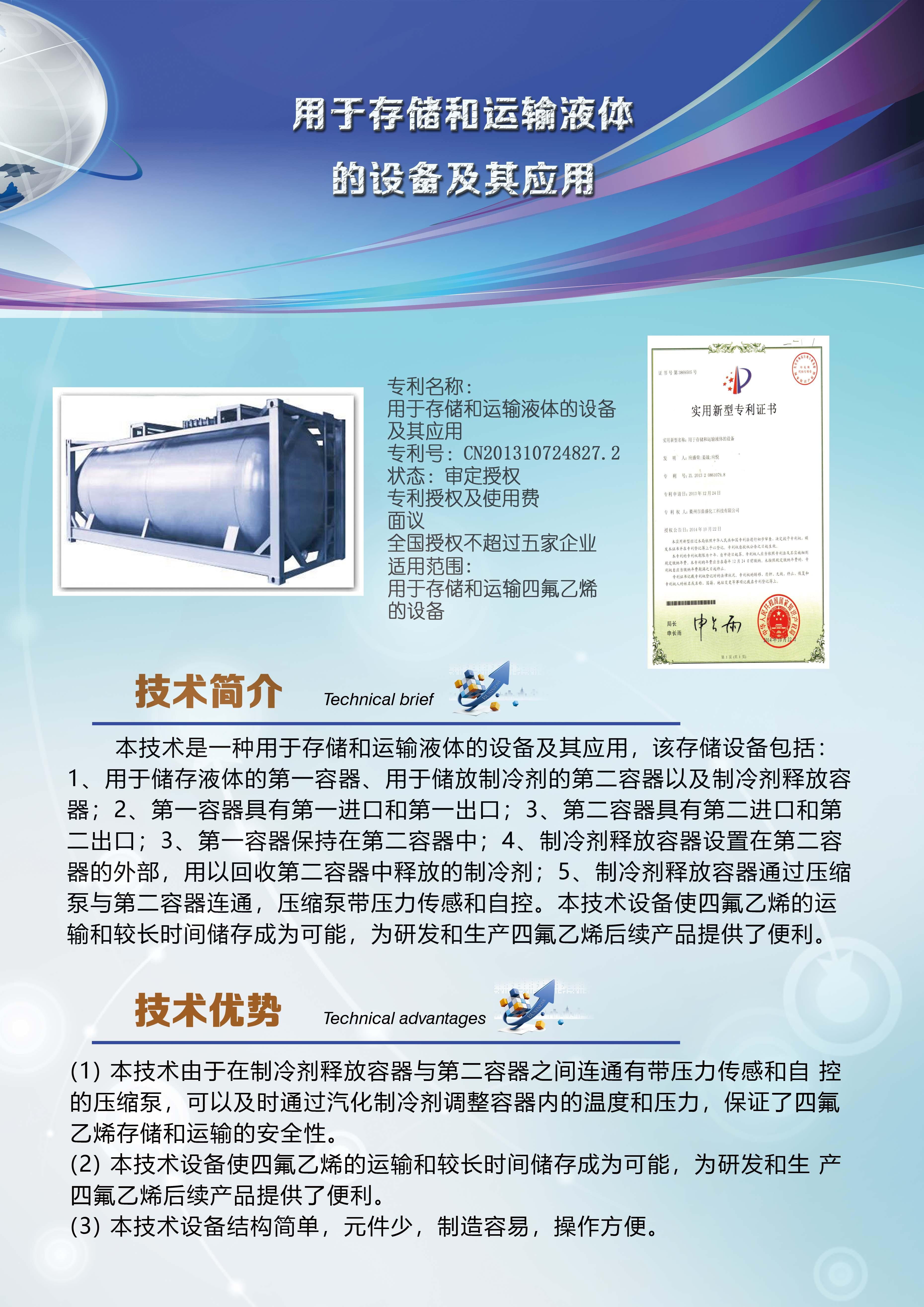 用于存储和运输液体的设备及其应用