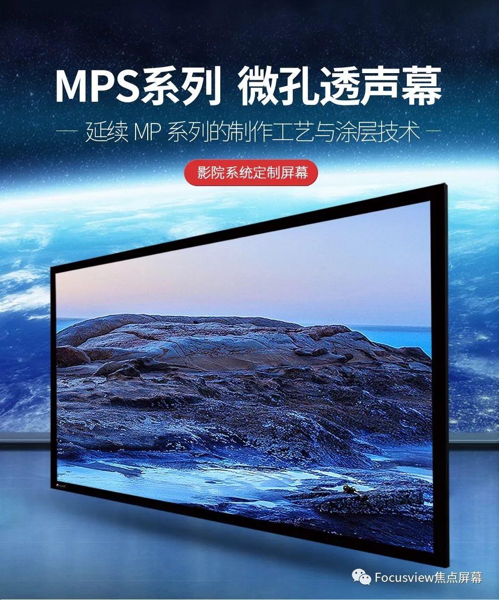 MPS新品发布-640-8