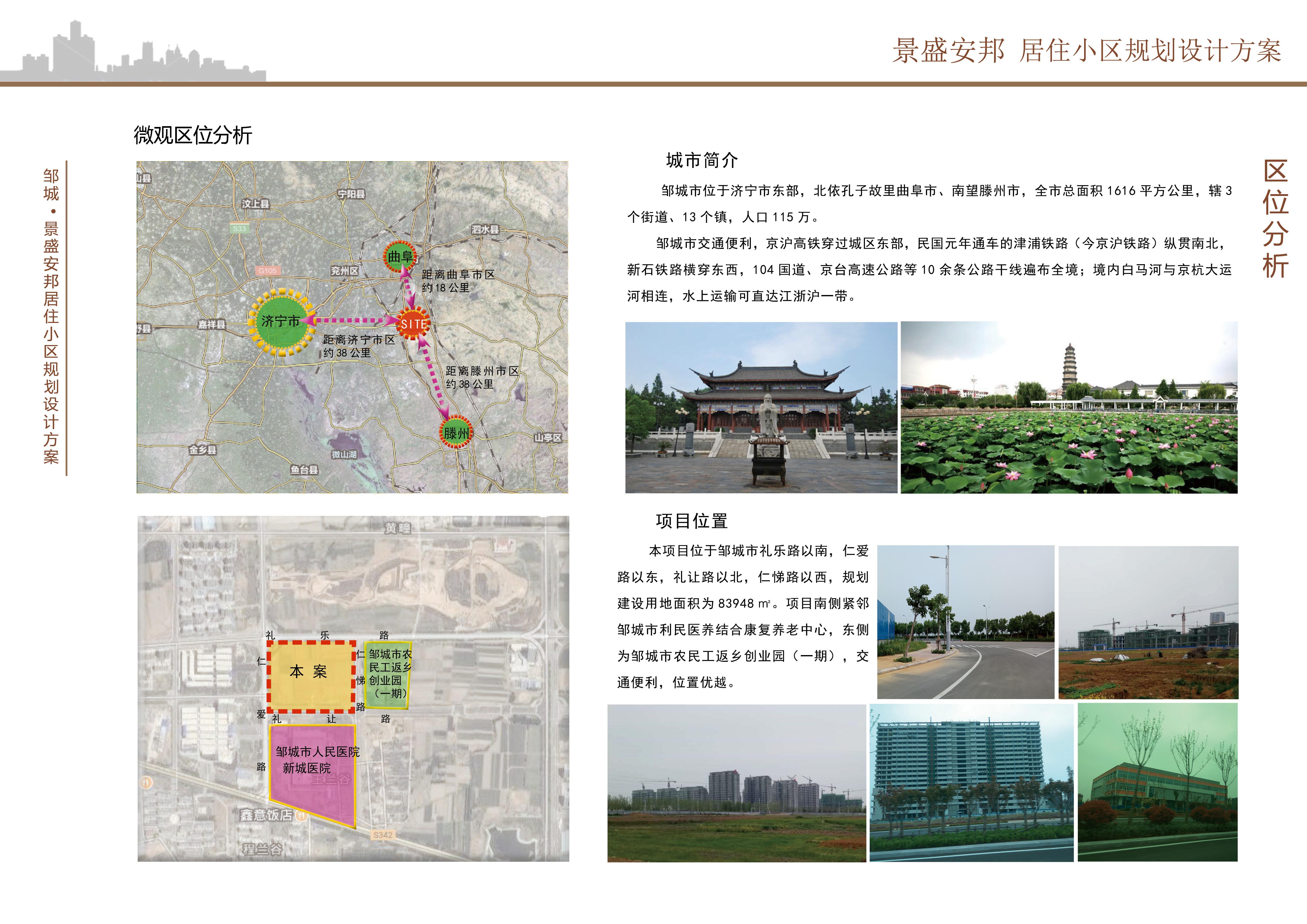 景胜安邦照片-01—02前期研究篇