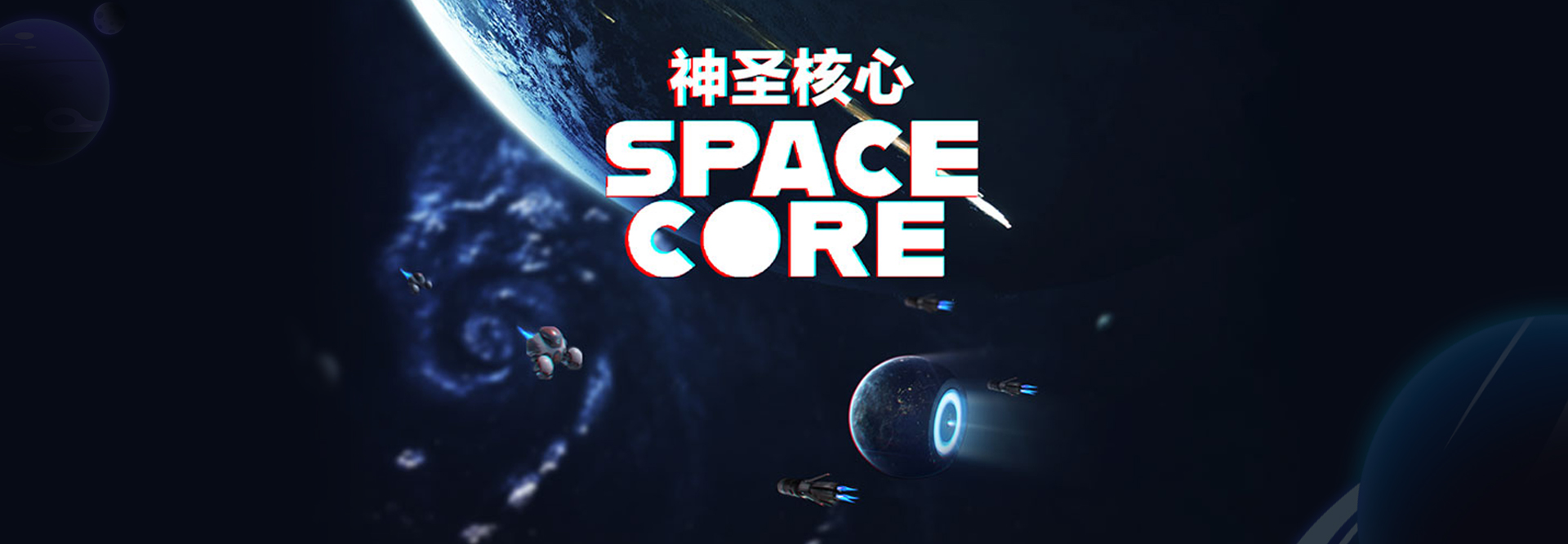 Space Core