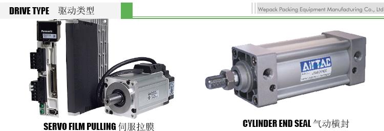 气动横封驱动类型2
