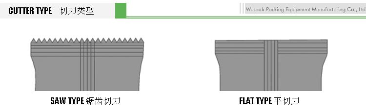 切刀类型2