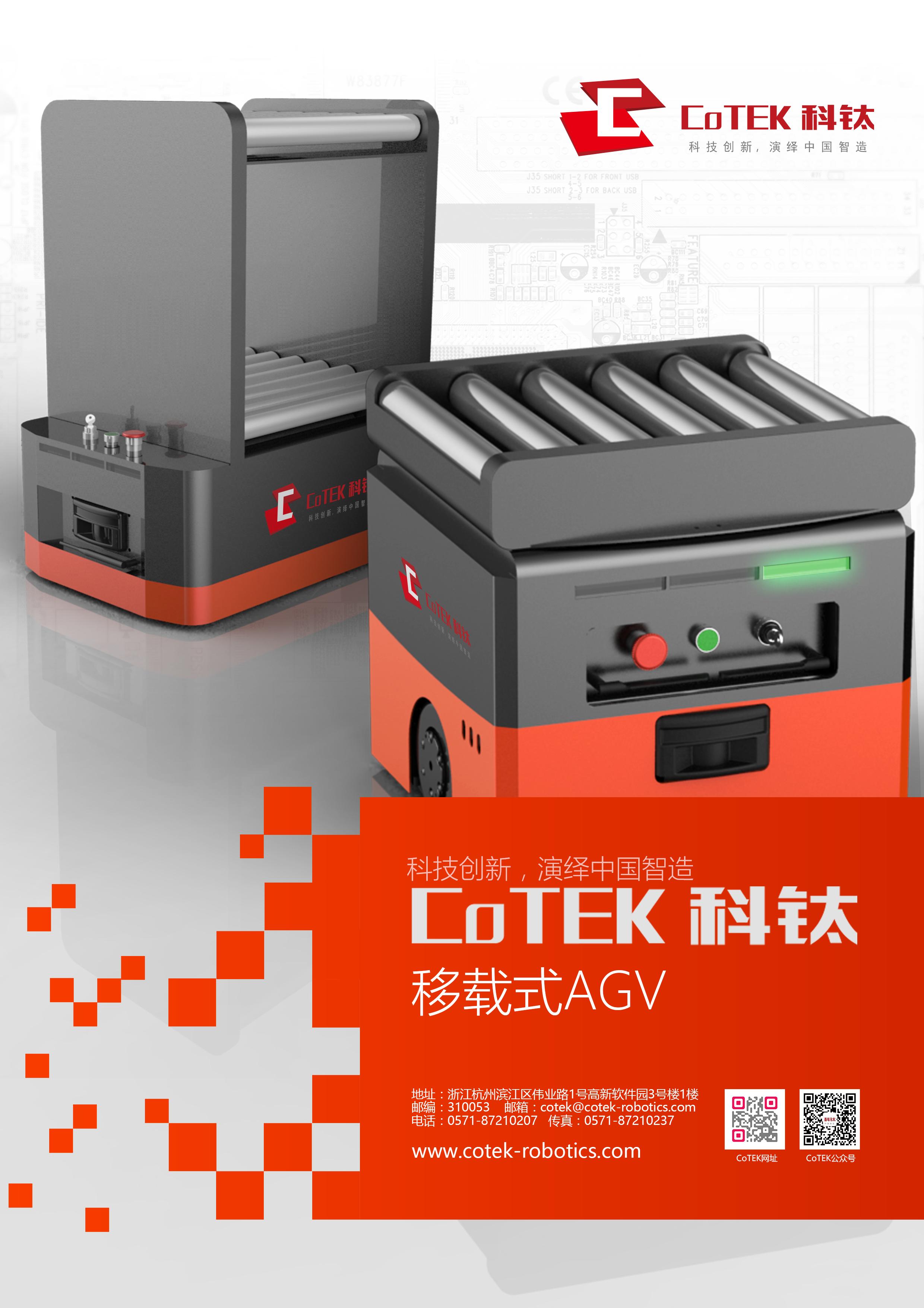 0912修改版-移载式AGV-非激光正拷贝