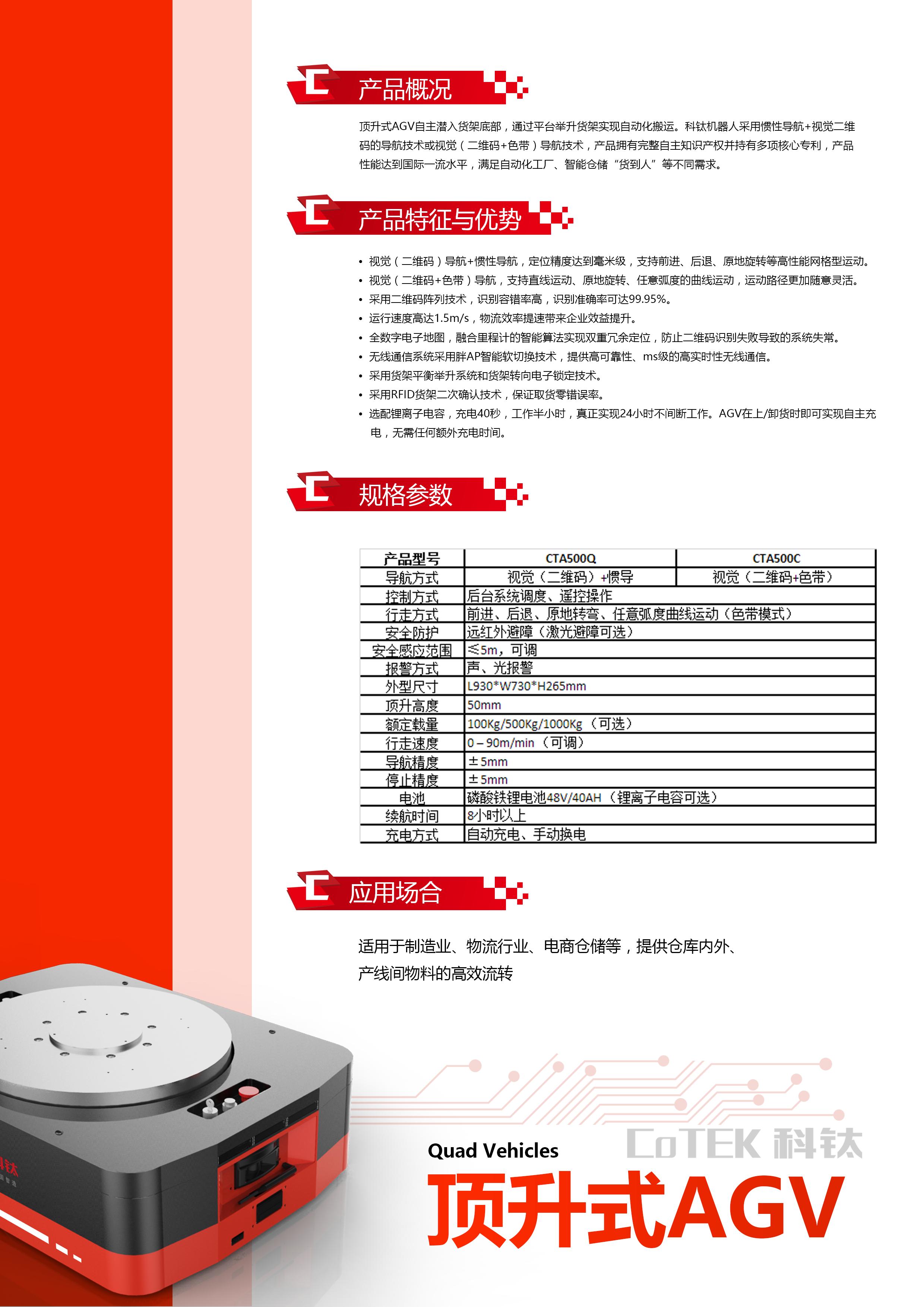 0912修改版-顶升式AGV-二维码反