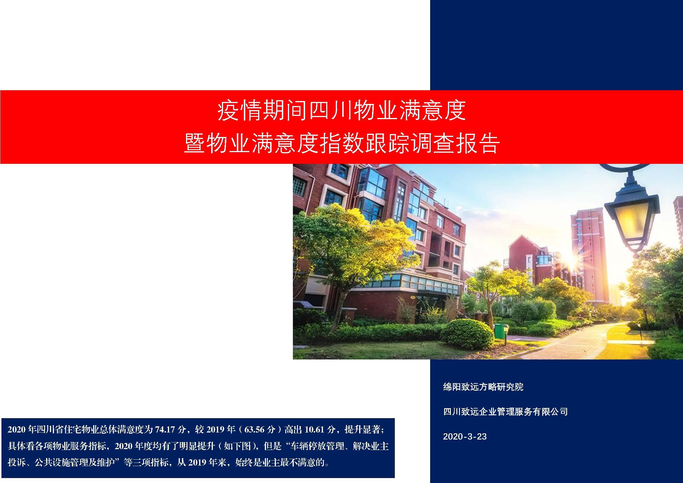 新建文件夹-2020疫情期间四川物业满意度暨物业满意度指数跟踪调查报告_页面_1