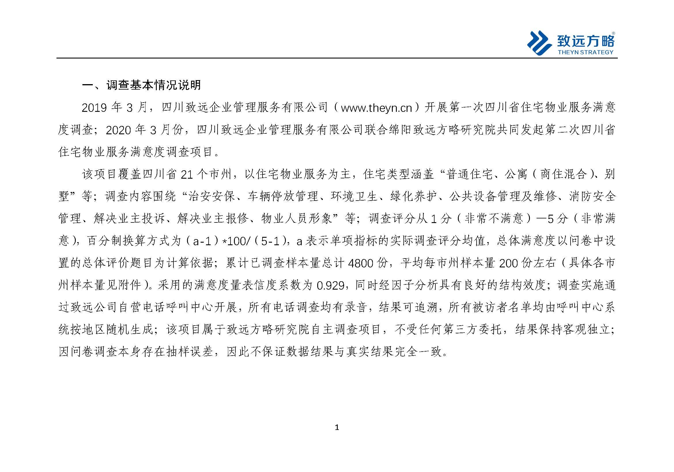 新建文件夹-2020疫情期间四川物业满意度暨物业满意度指数跟踪调查报告_页面_2