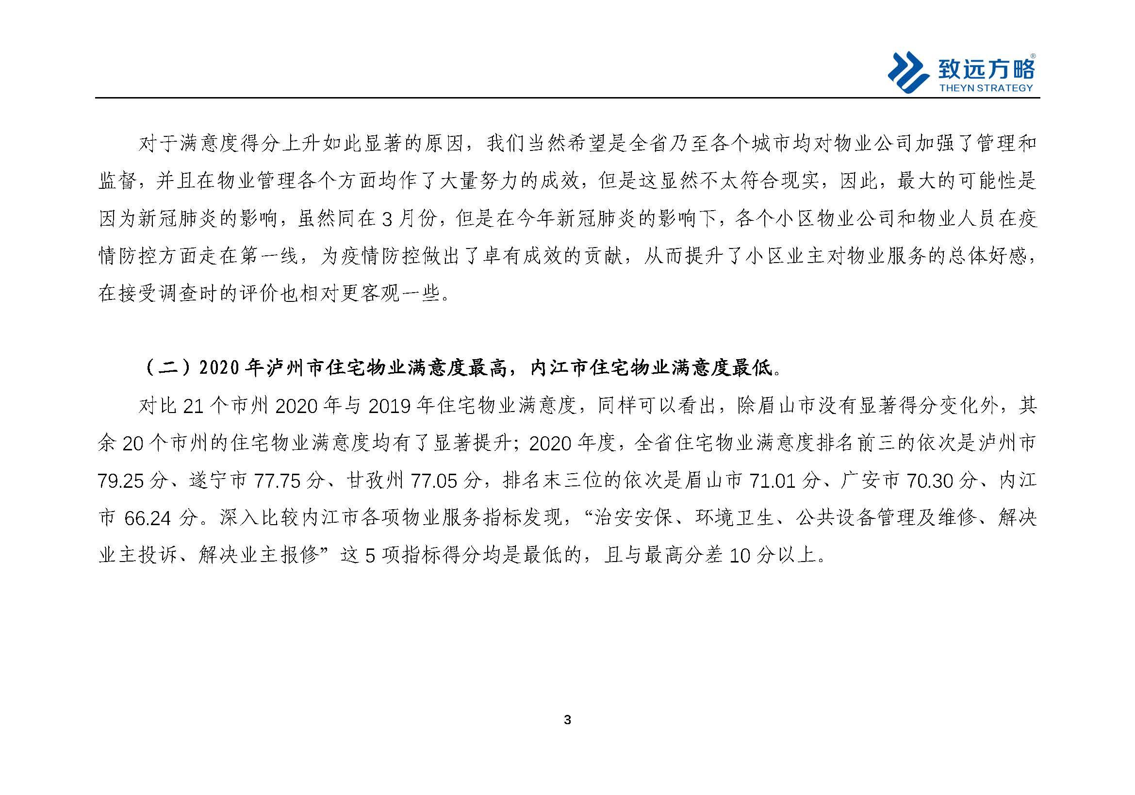 新建文件夹-2020疫情期间四川物业满意度暨物业满意度指数跟踪调查报告_页面_4