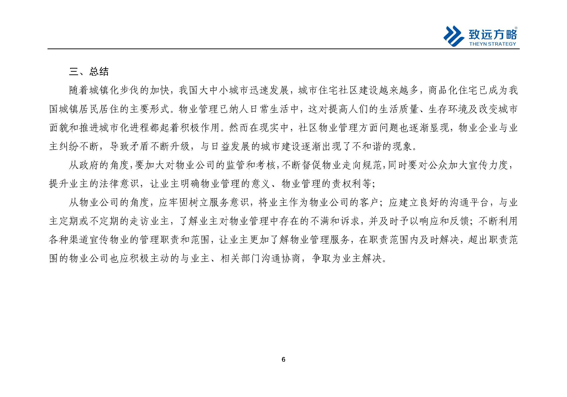 新建文件夹-2020疫情期间四川物业满意度暨物业满意度指数跟踪调查报告_页面_7