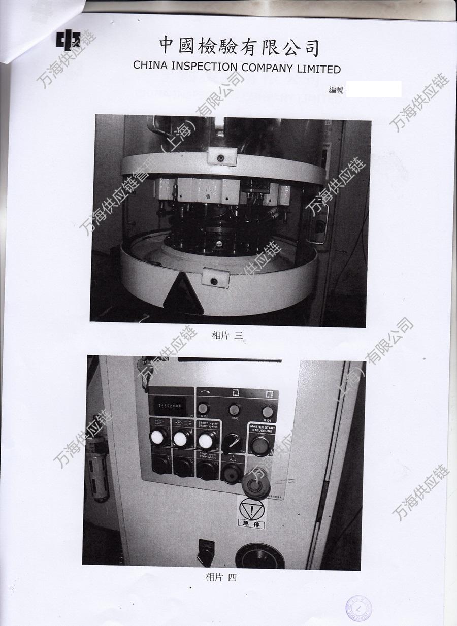 1.多工位组合机床-进口旧机电产品装运