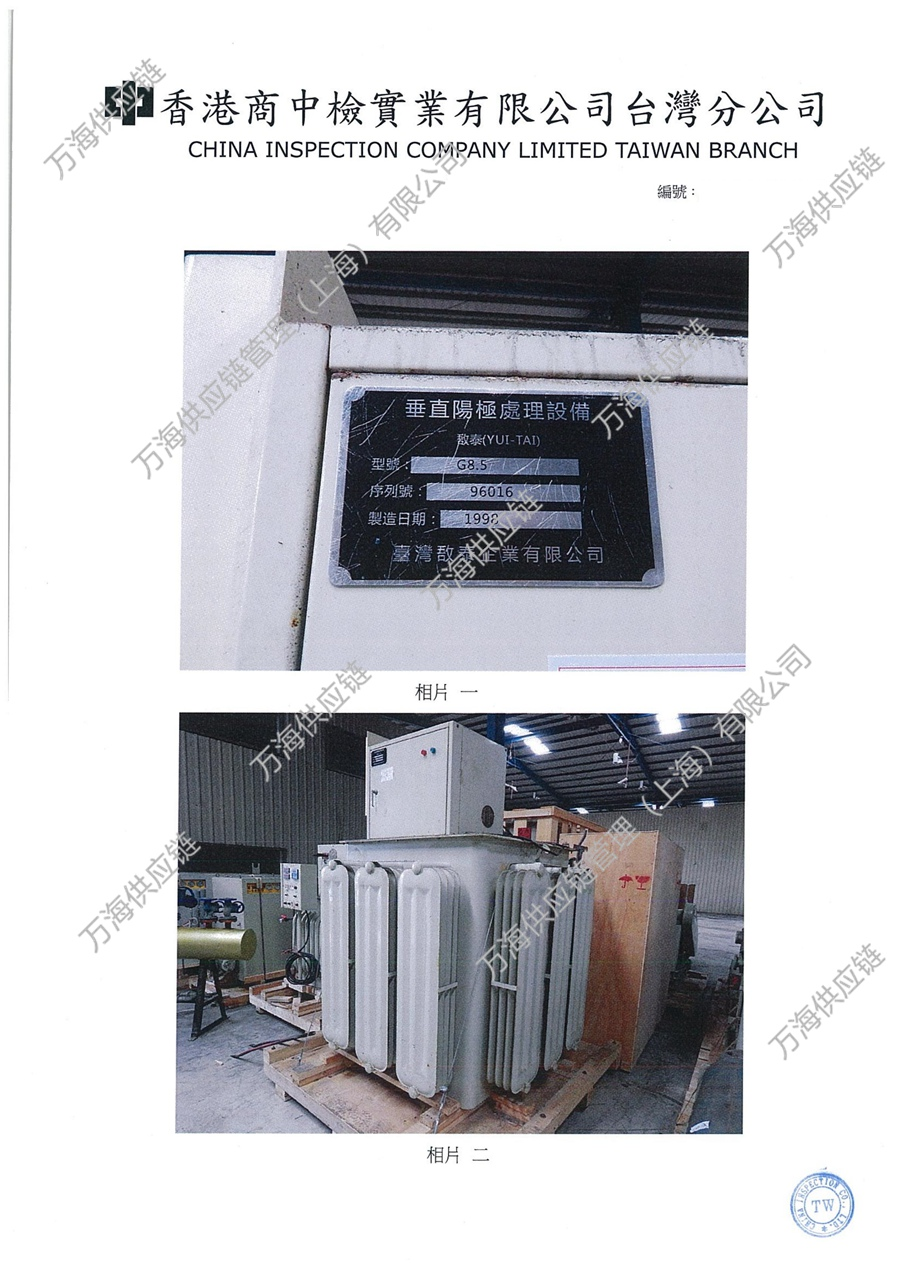 垂直阳极处理设备-进口旧机电产品装运前检验证书-垂直阳极处理设备-检验图片1