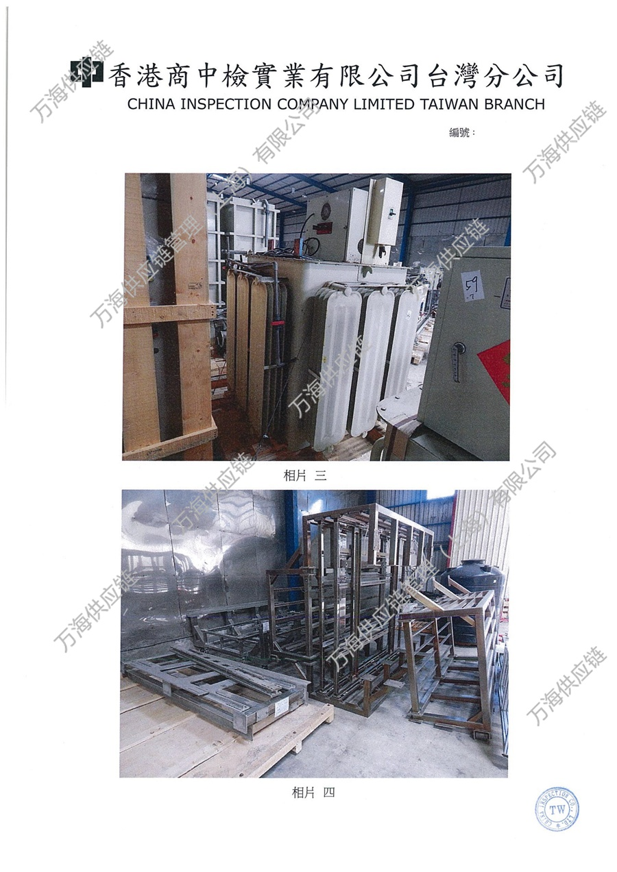 垂直阳极处理设备-进口旧机电产品装运前检验证书-垂直阳极处理设备-检验图片2